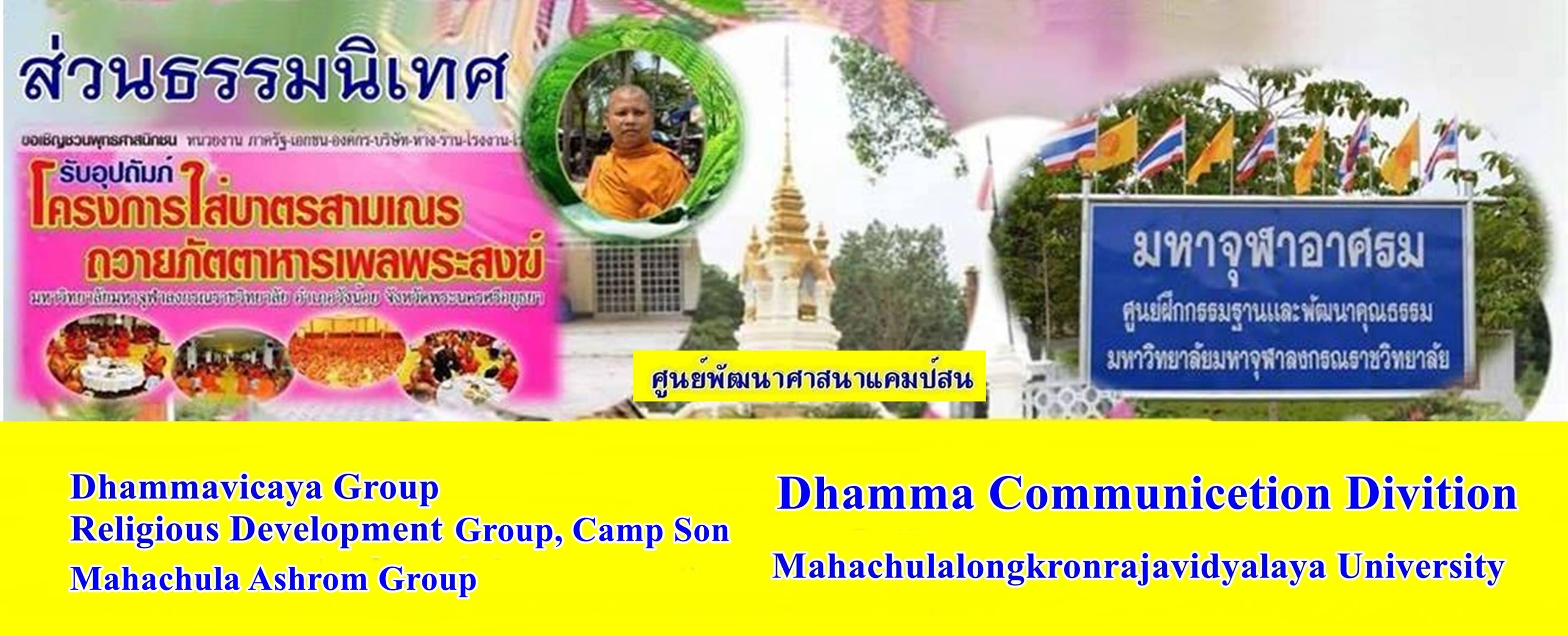 dhamma1