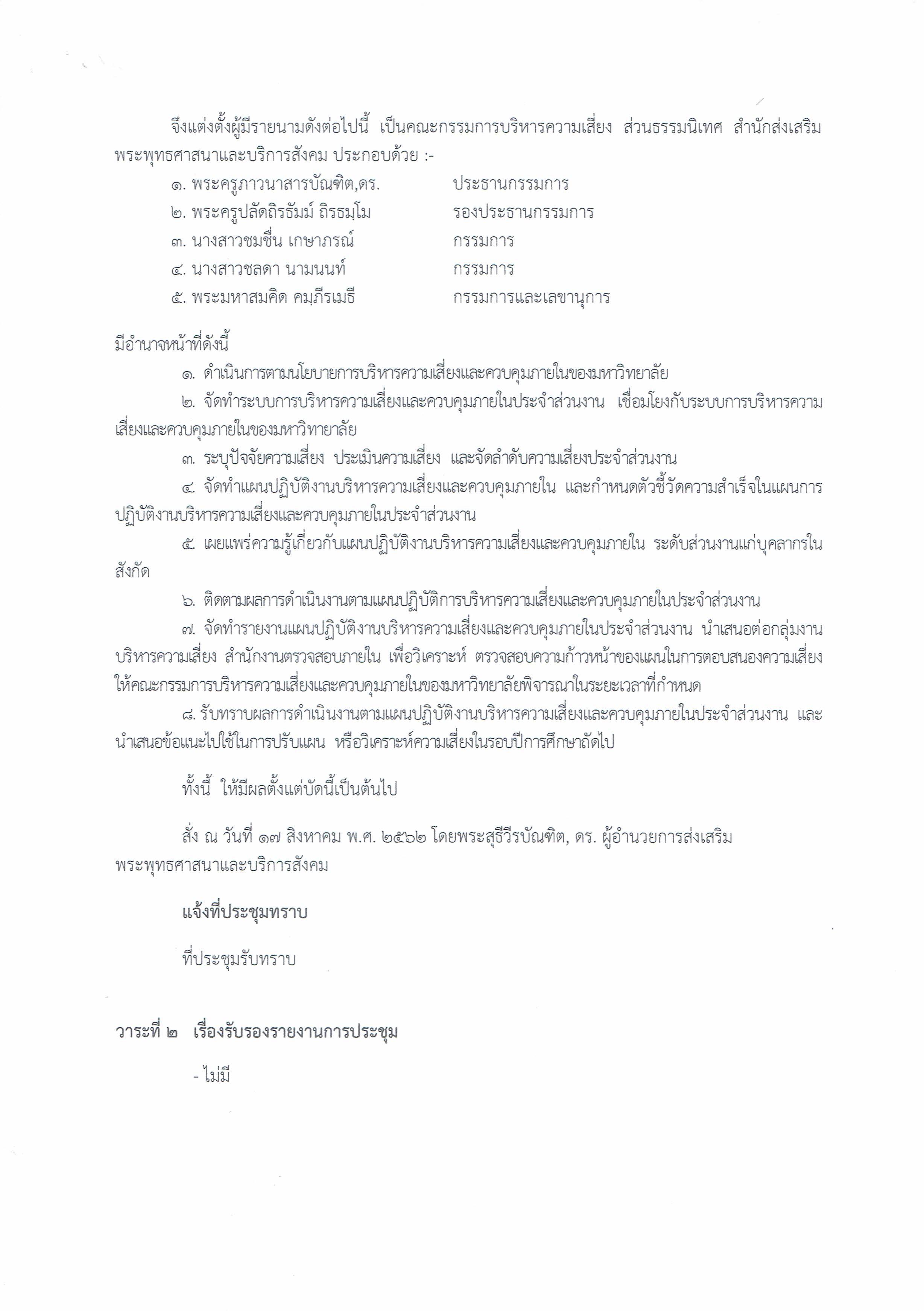 บริหารความเสี่ยงส่วนธรรมนิเทศ2562_Page_04