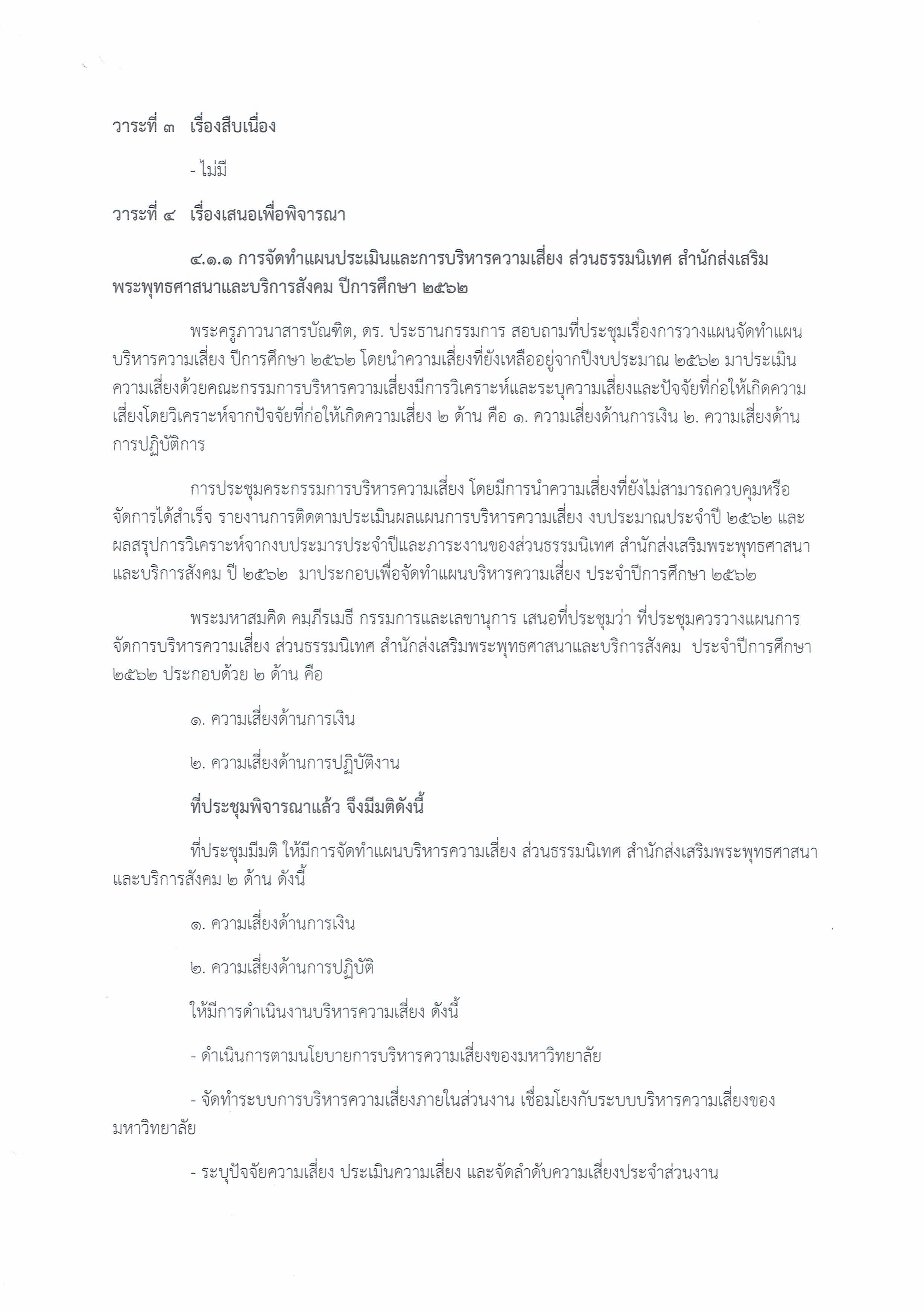 บริหารความเสี่ยงส่วนธรรมนิเทศ2562_Page_05