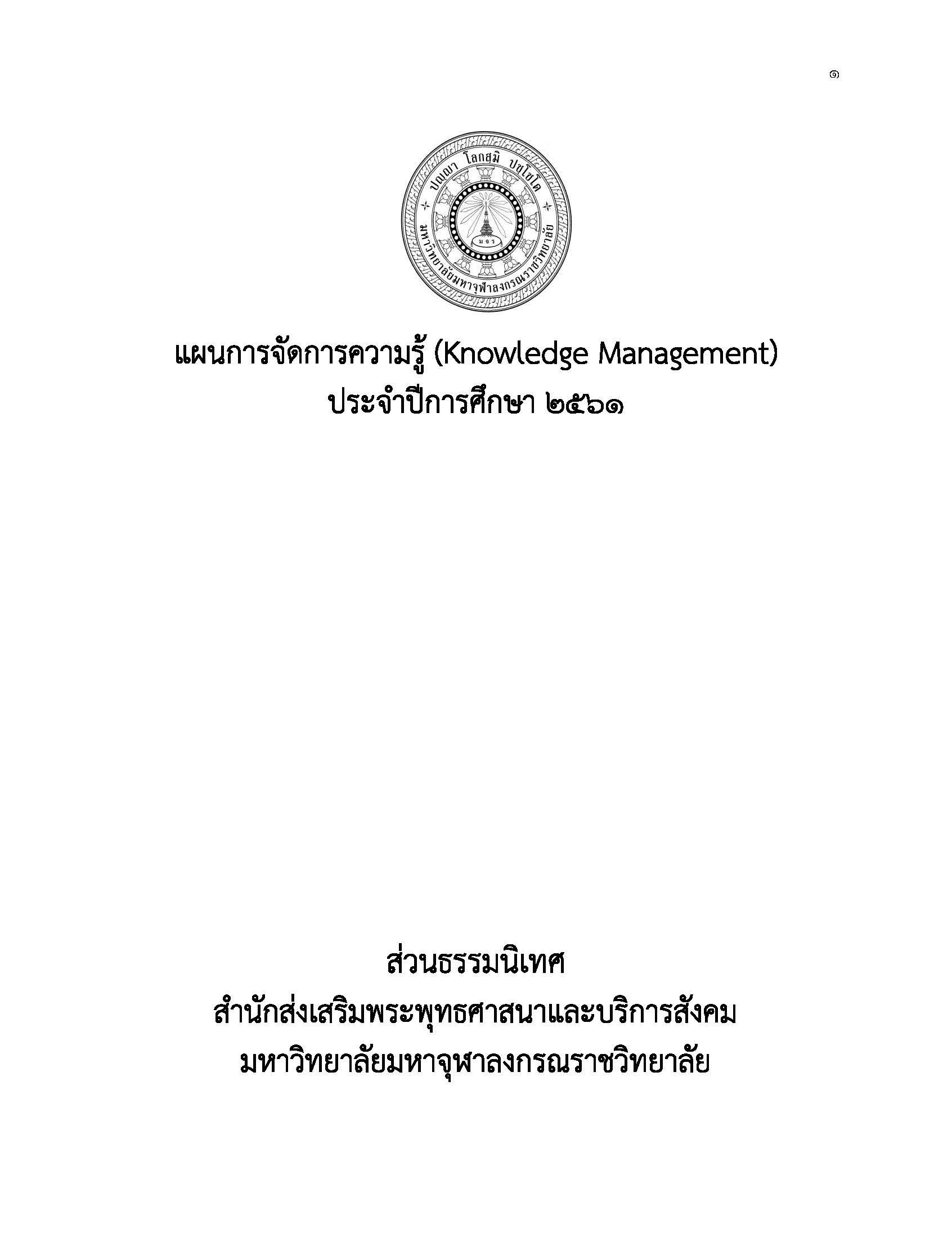 แผนการจัดการความรู้ 2561_Page_01