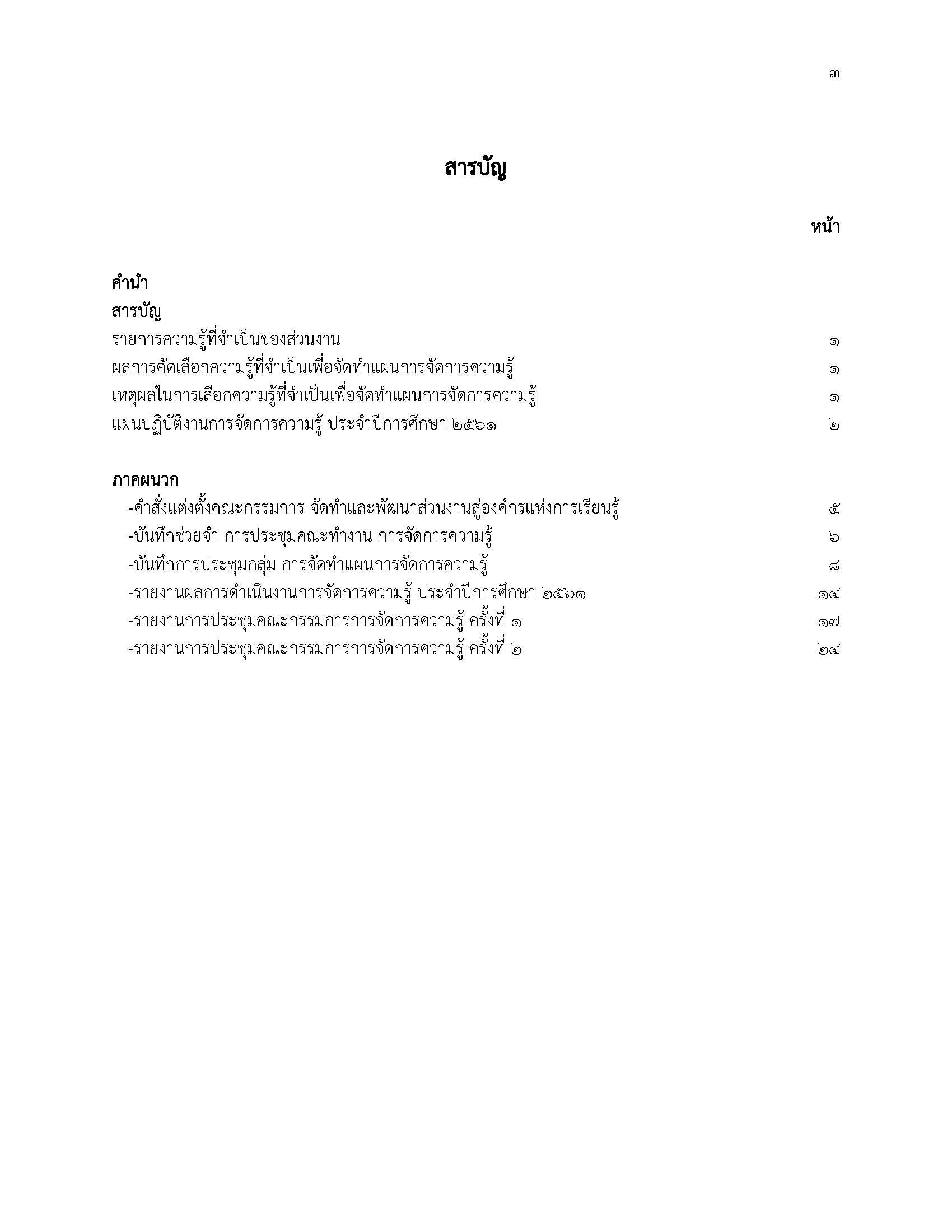 แผนการจัดการความรู้ 2561_Page_03