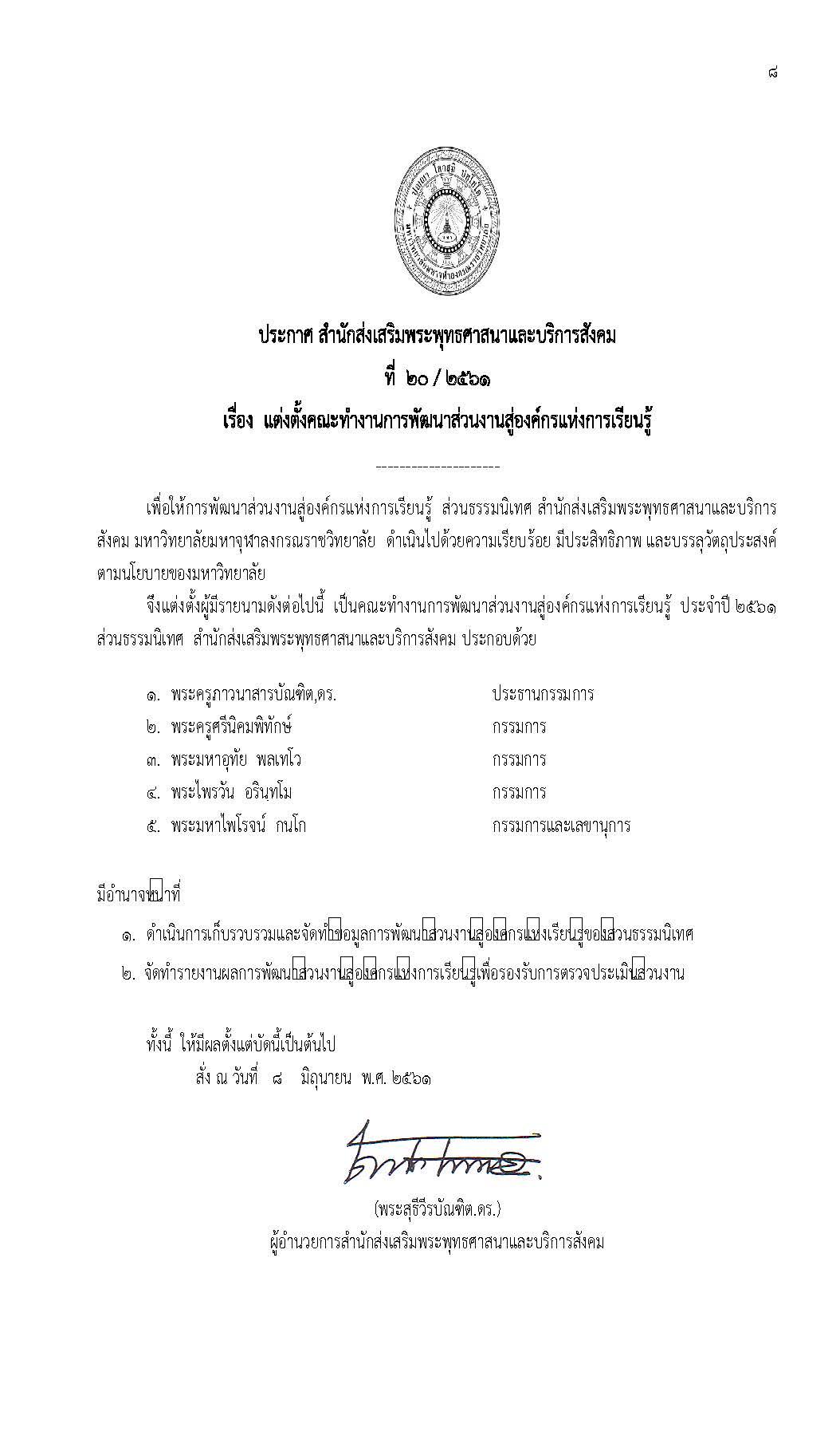 แผนการจัดการความรู้ 2561_Page_08