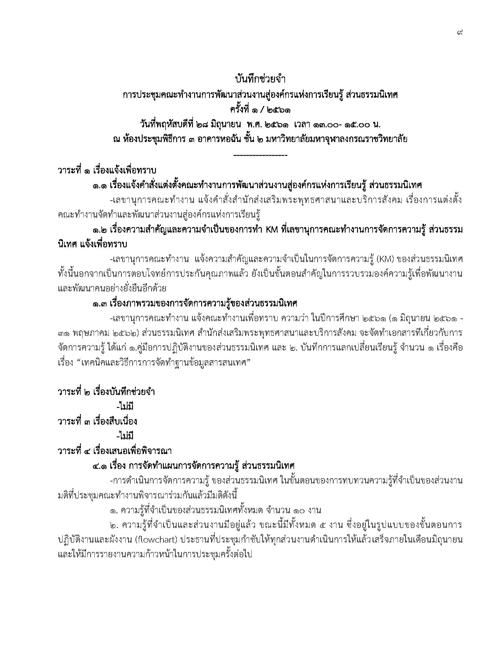 แผนการจัดการความรู้ 2561_Page_09