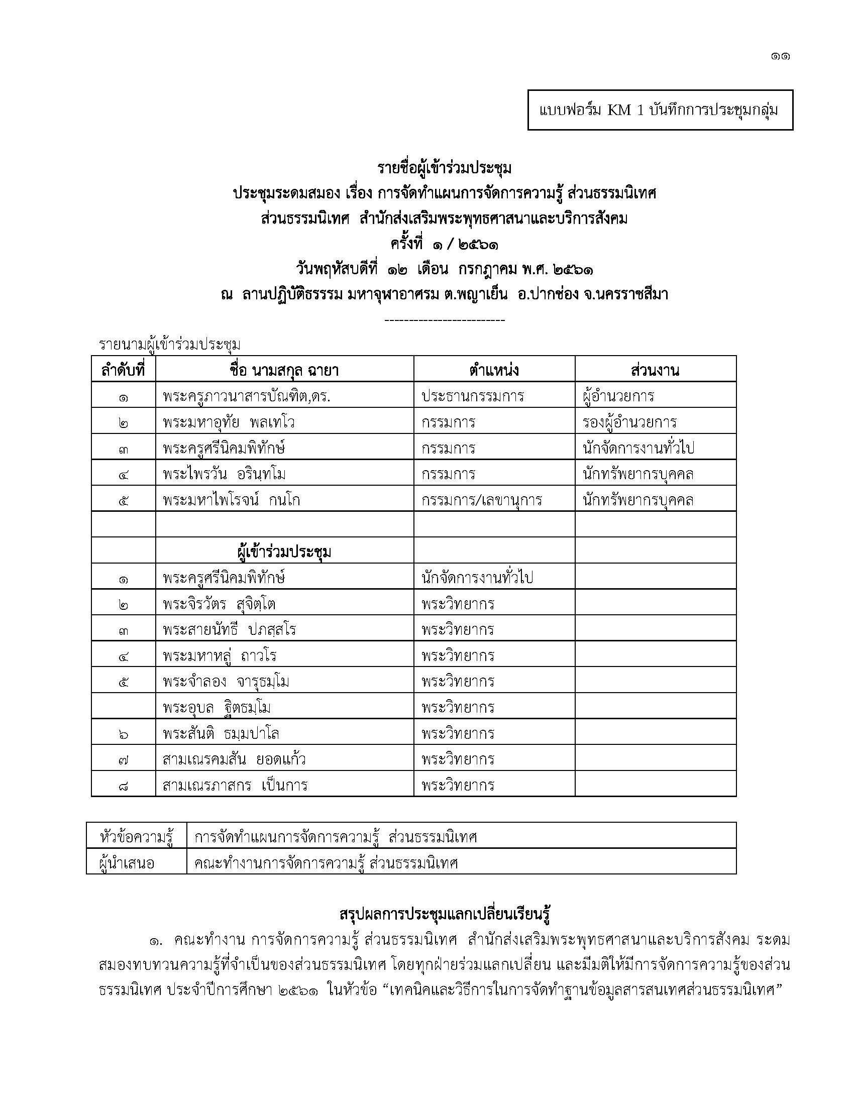 แผนการจัดการความรู้ 2561_Page_11