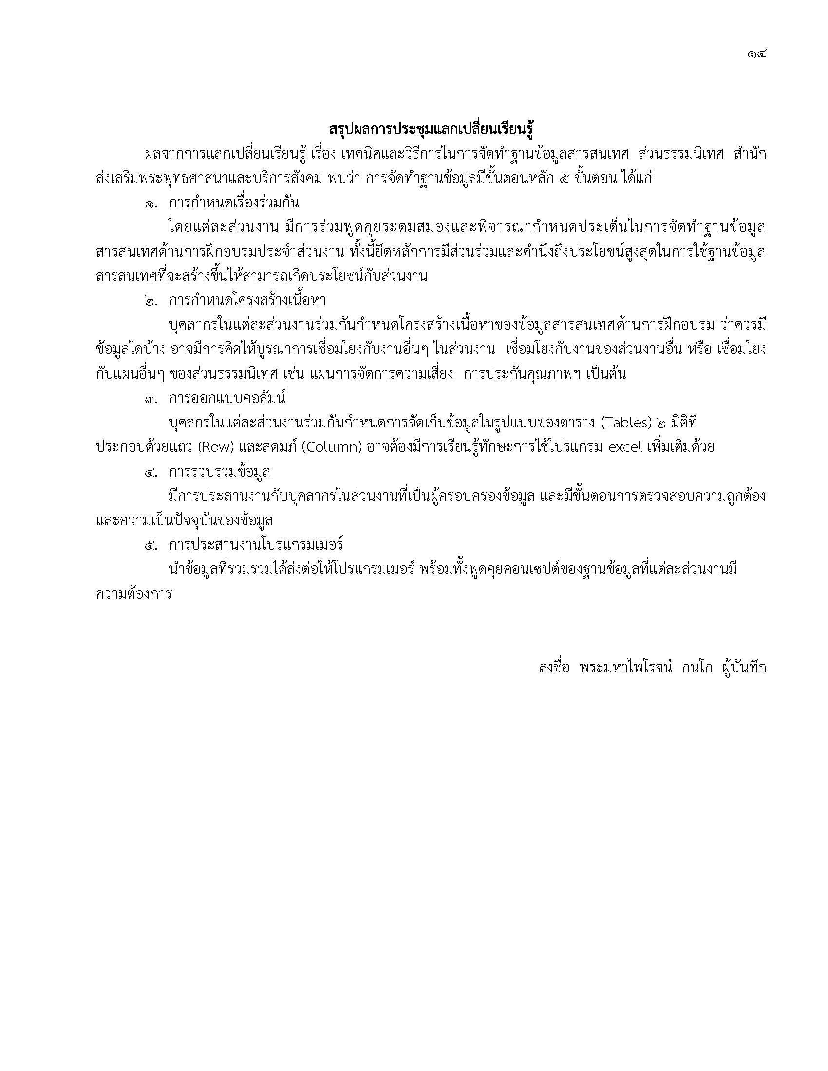 แผนการจัดการความรู้ 2561_Page_14