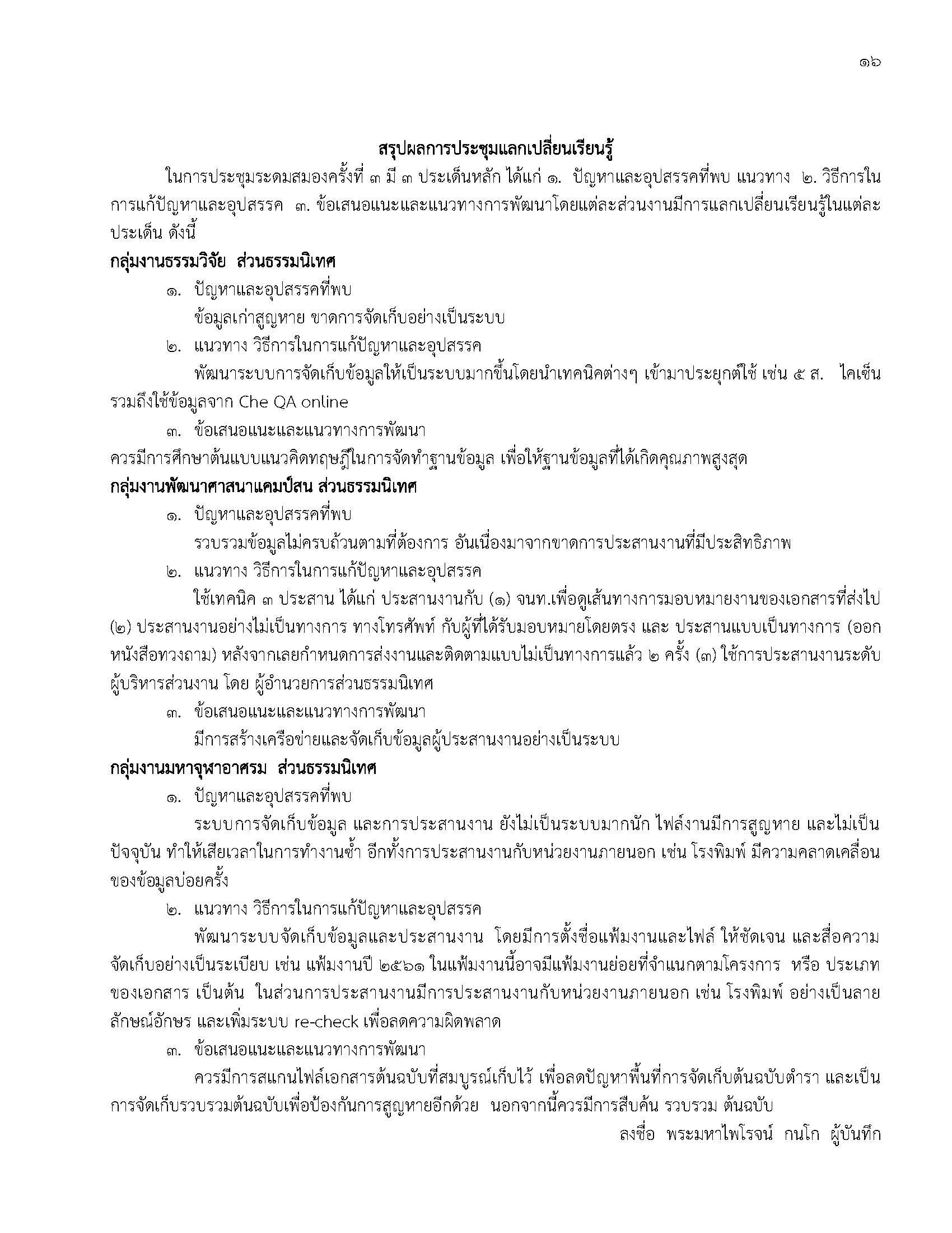 แผนการจัดการความรู้ 2561_Page_16