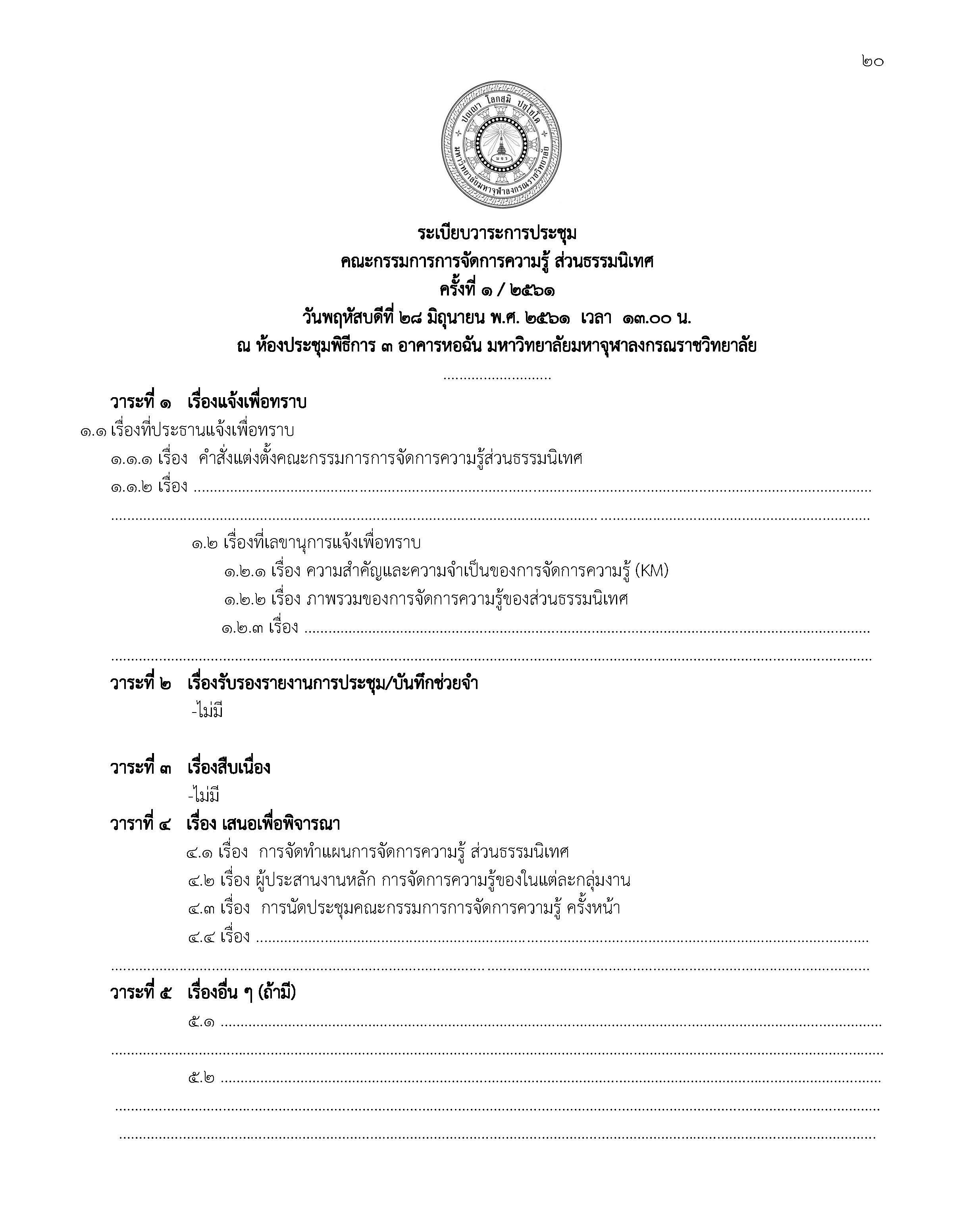 แผนการจัดการความรู้ 2561_Page_20