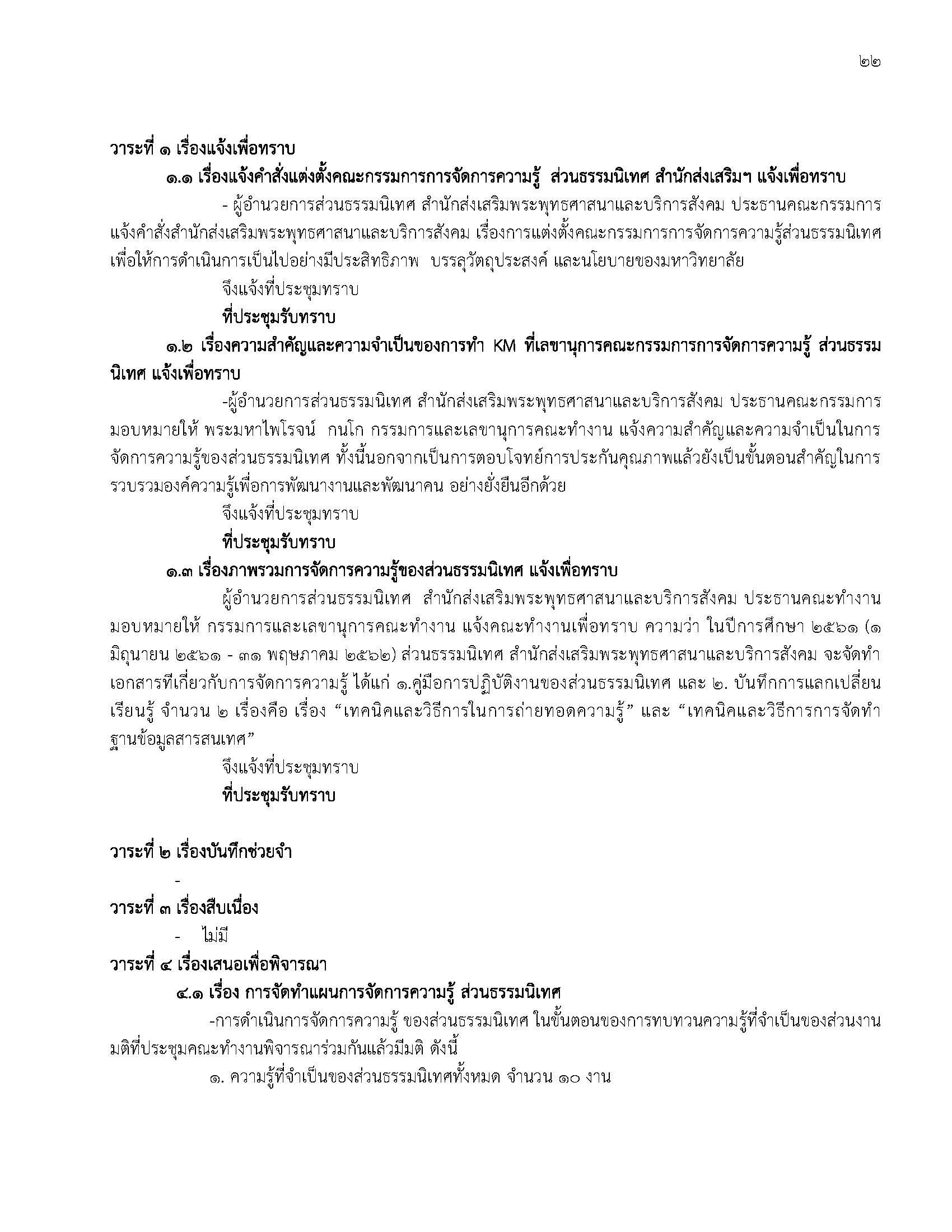 แผนการจัดการความรู้ 2561_Page_22