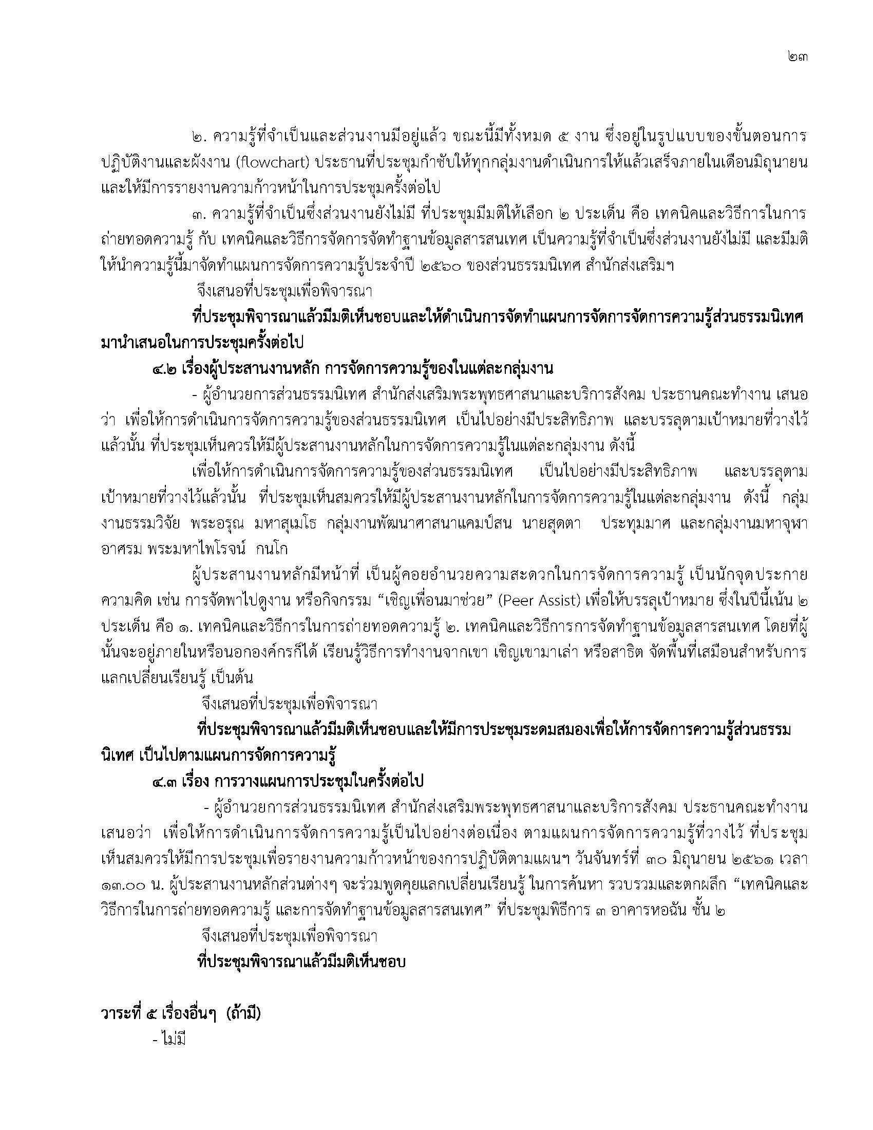 แผนการจัดการความรู้ 2561_Page_23