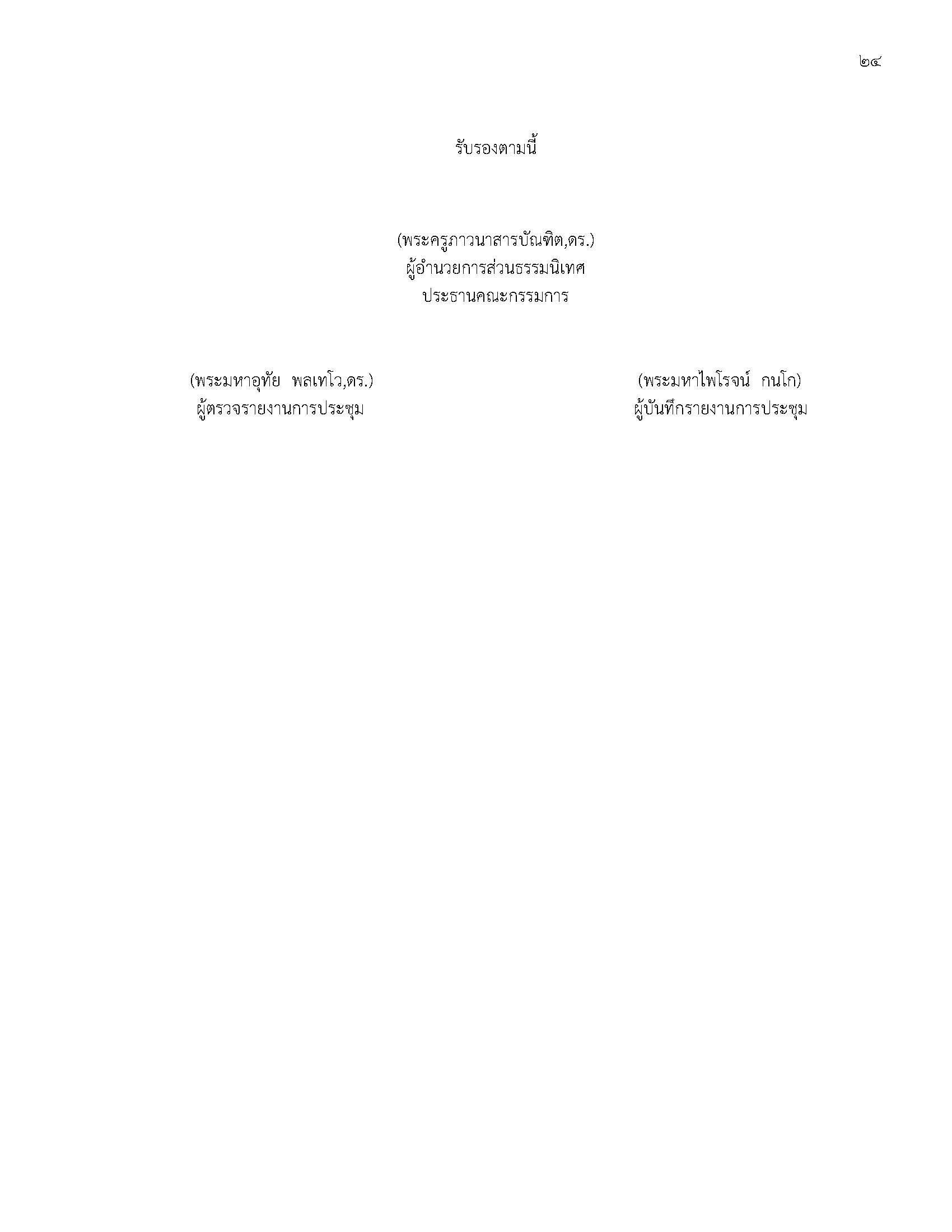 แผนการจัดการความรู้ 2561_Page_24
