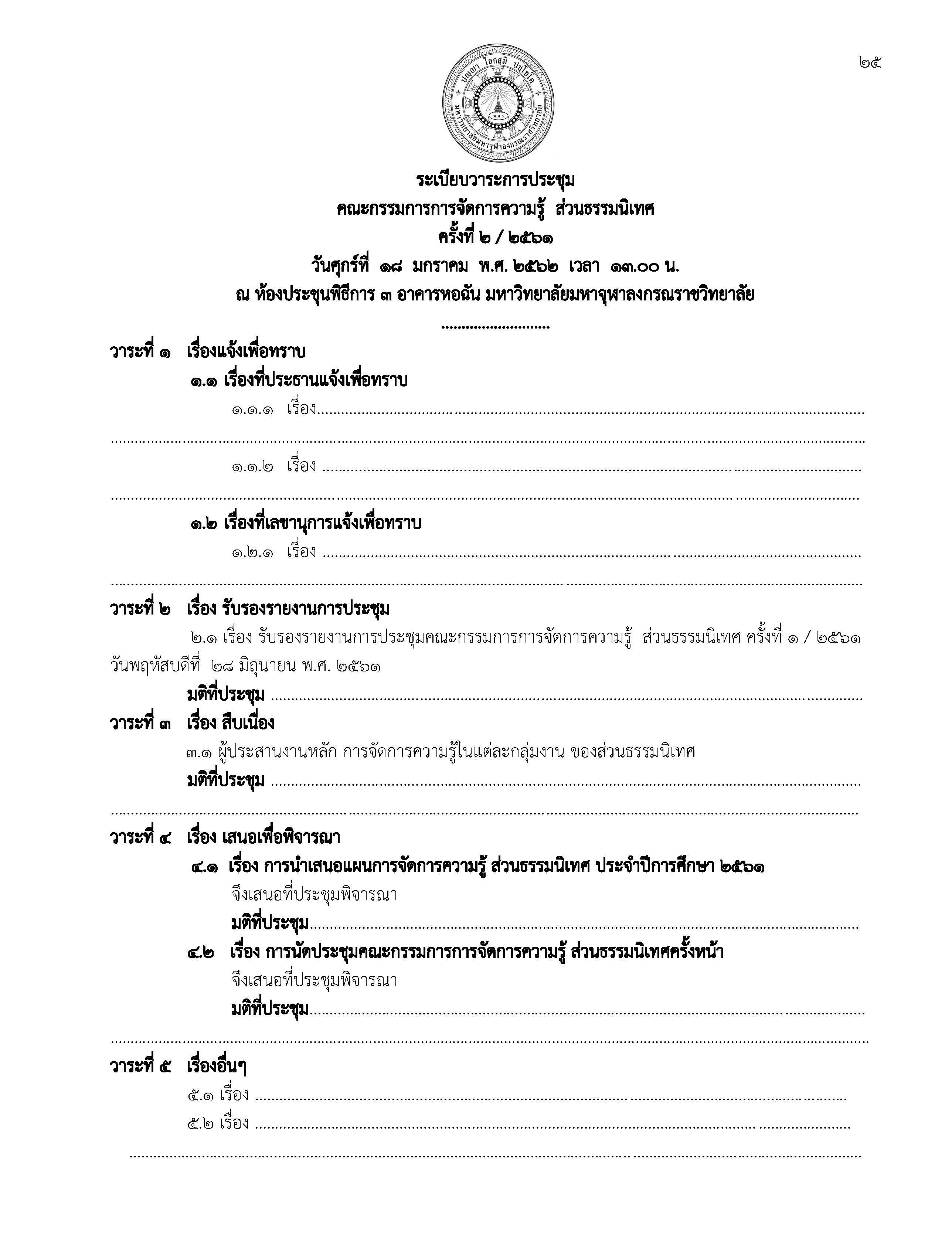 แผนการจัดการความรู้ 2561_Page_25