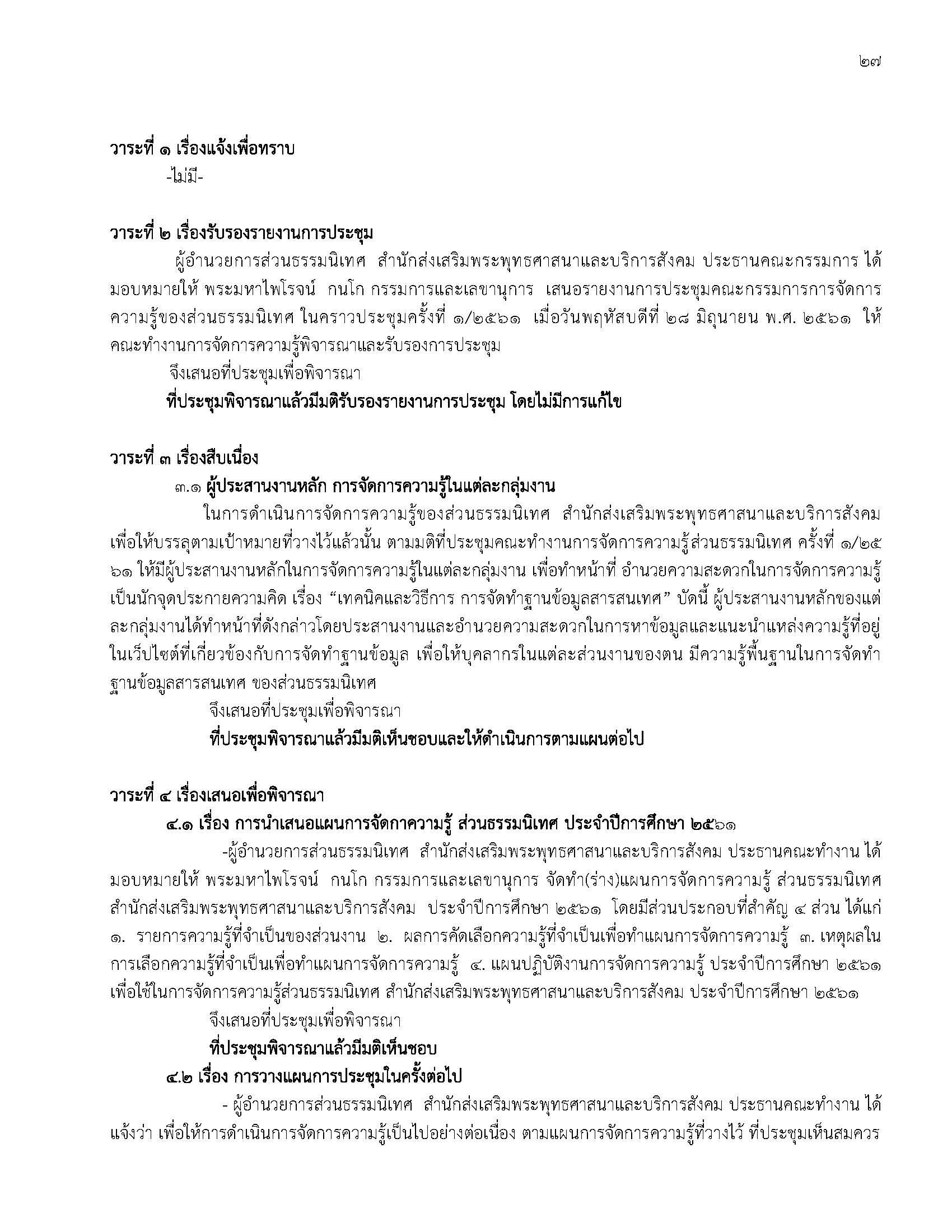แผนการจัดการความรู้ 2561_Page_27