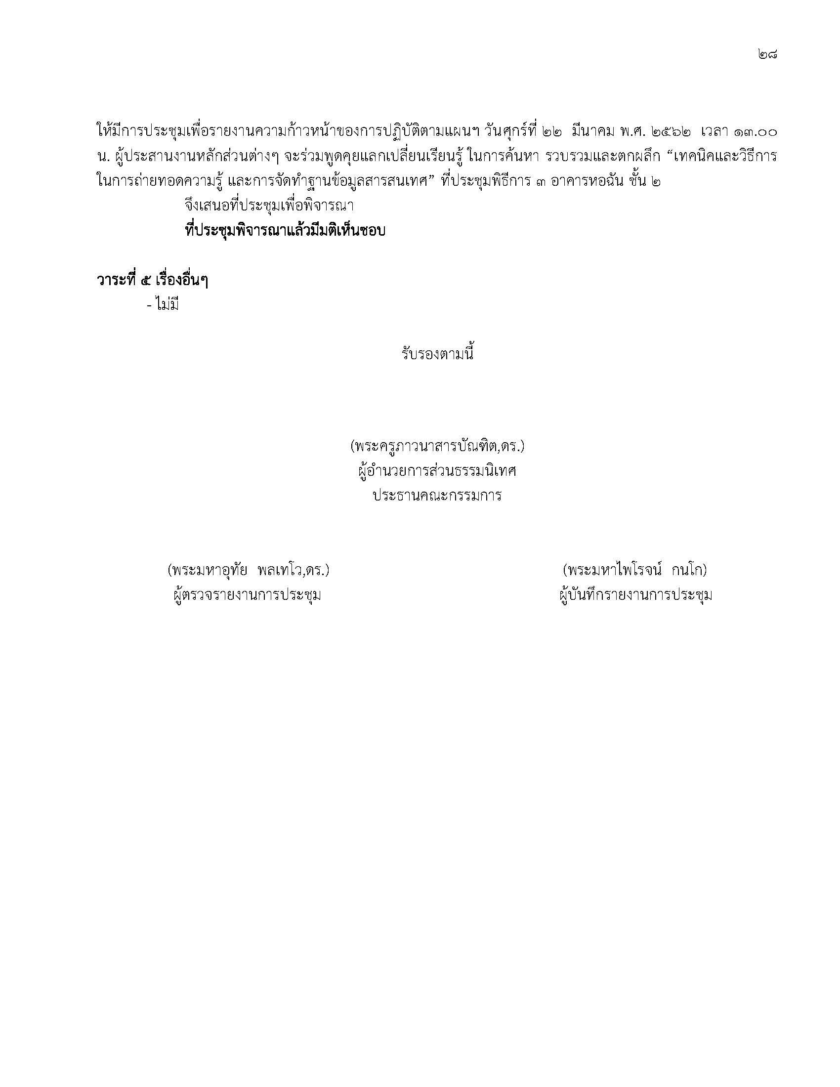 แผนการจัดการความรู้ 2561_Page_28