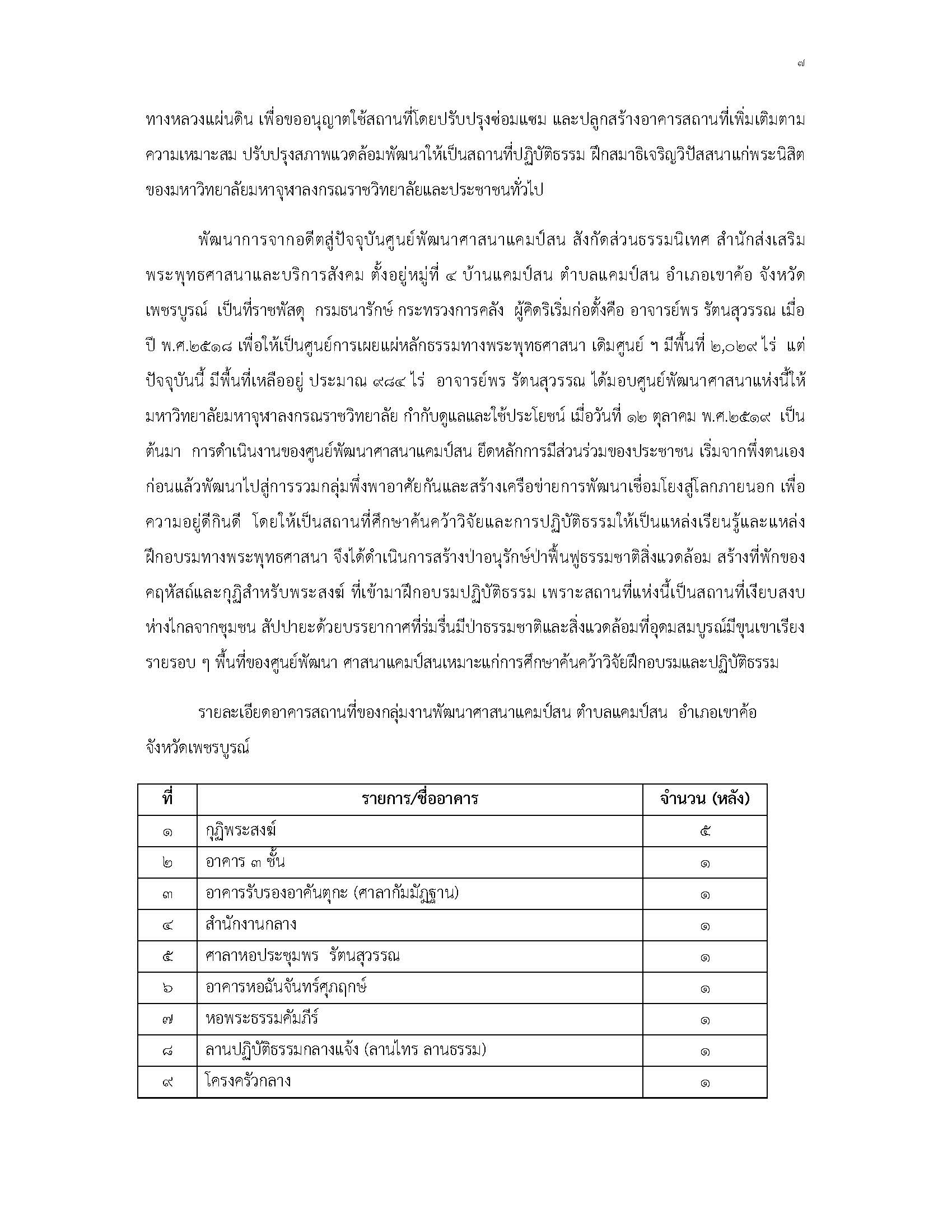 AA_Page_10