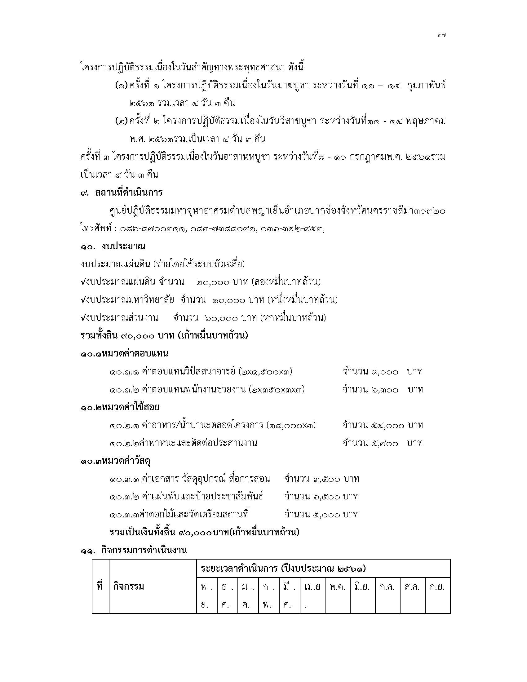AA_Page_40