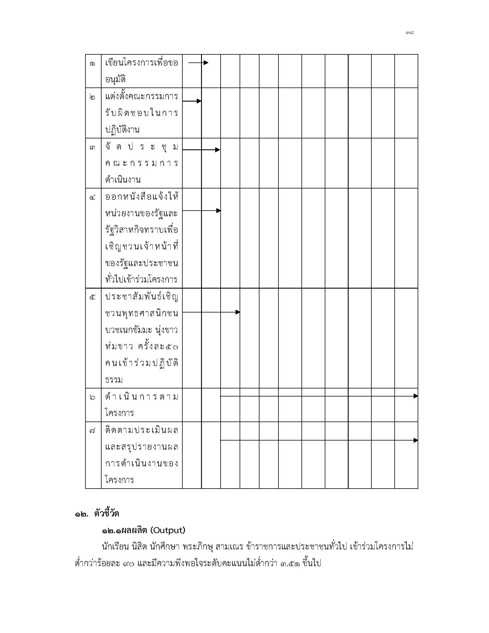 AA_Page_41