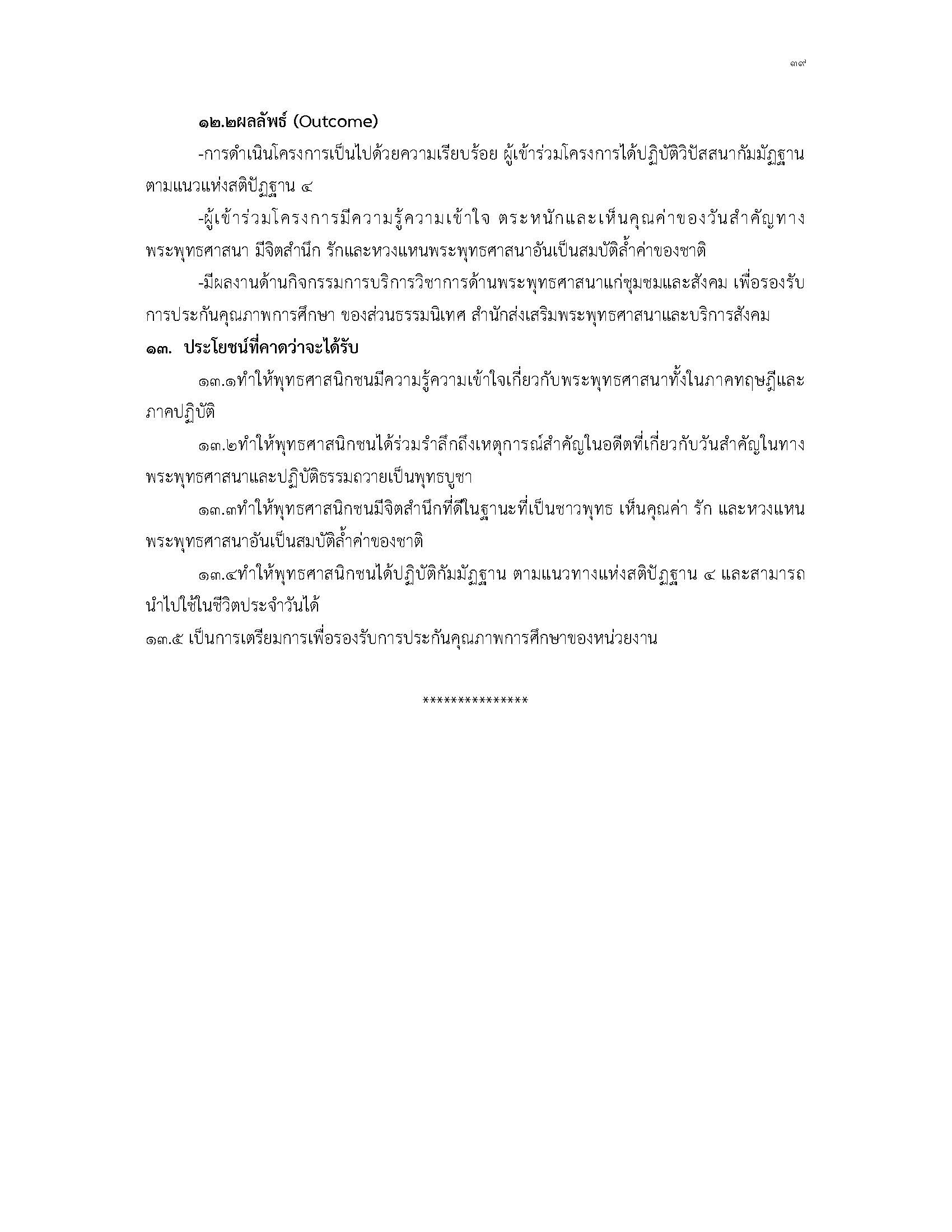 AA_Page_42