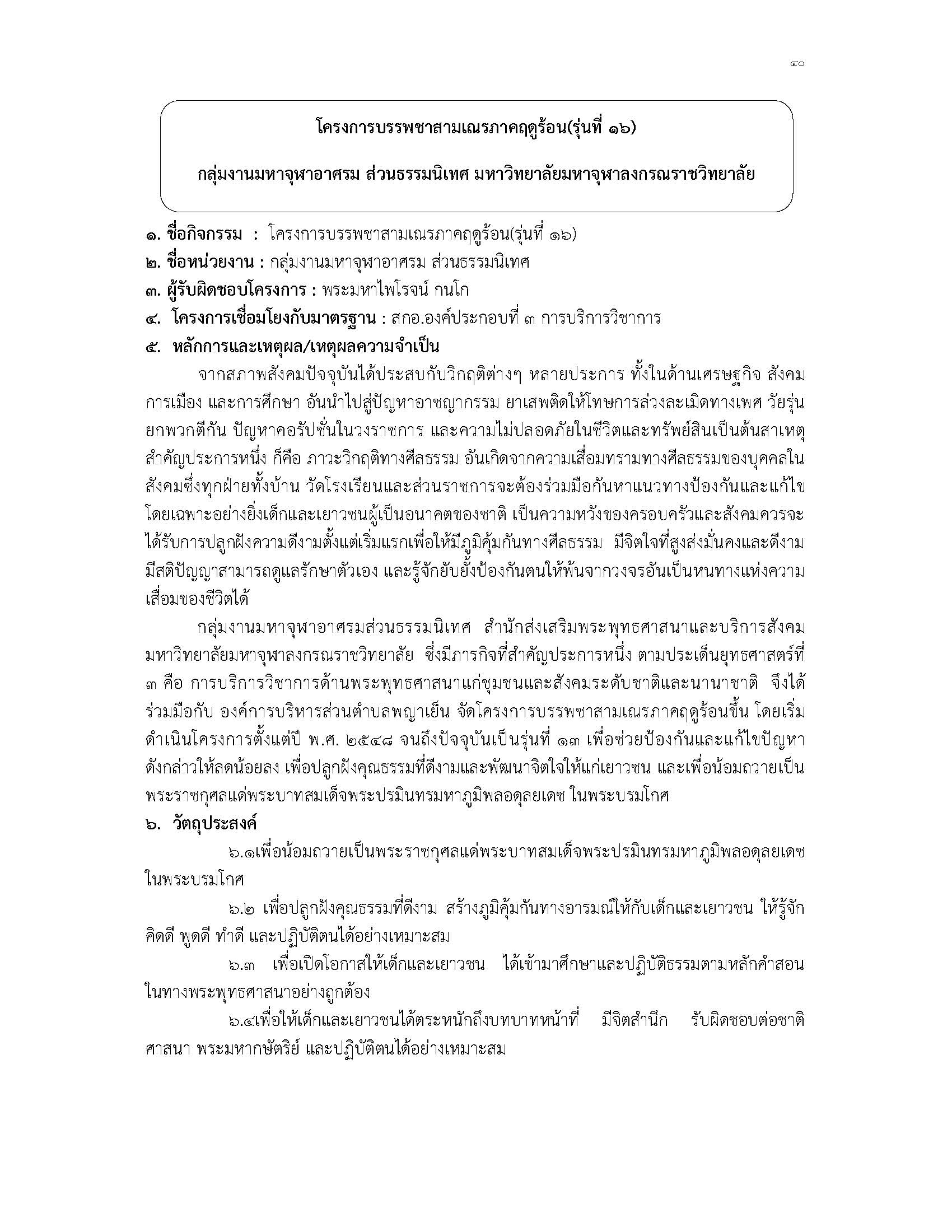 AA_Page_43