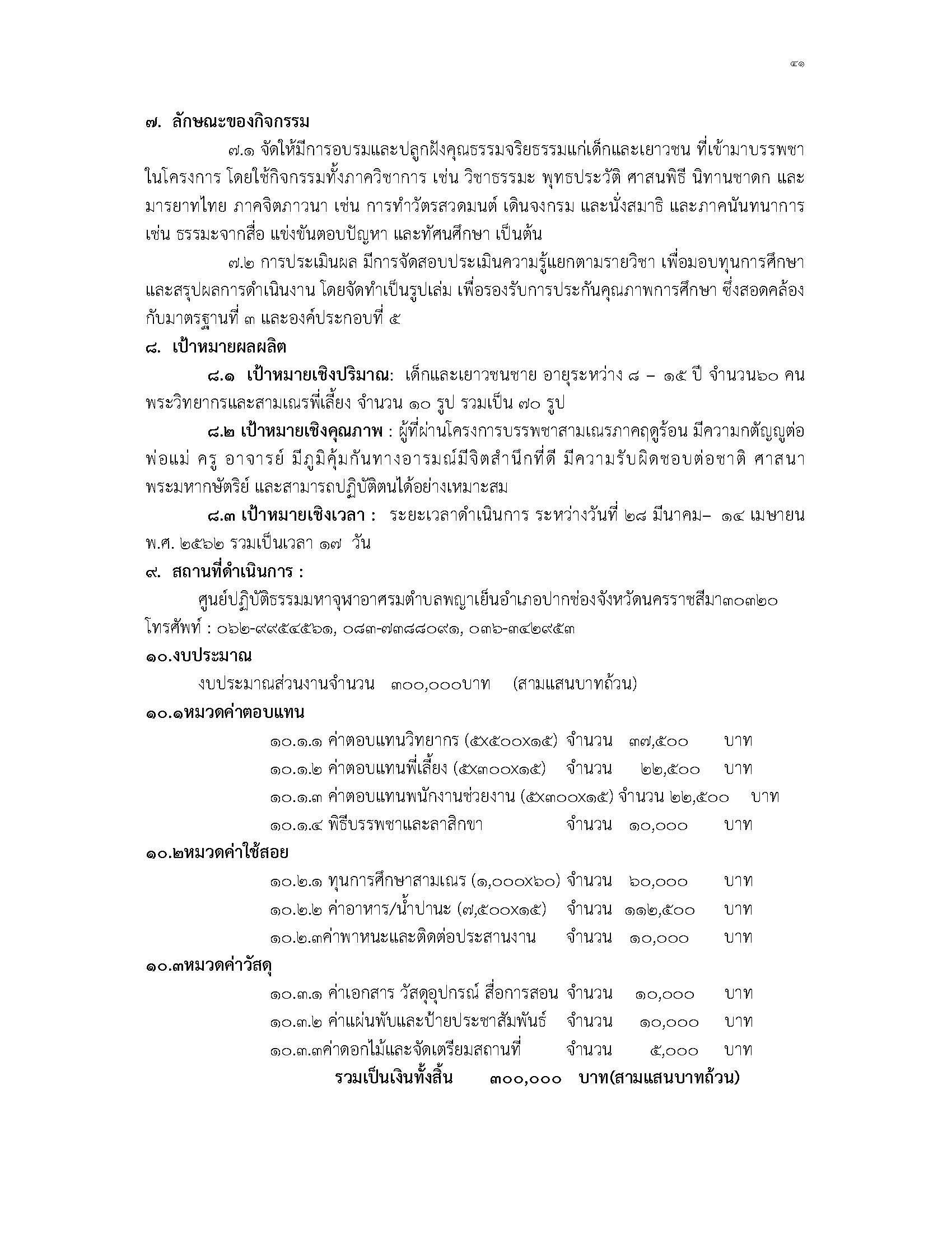 AA_Page_44