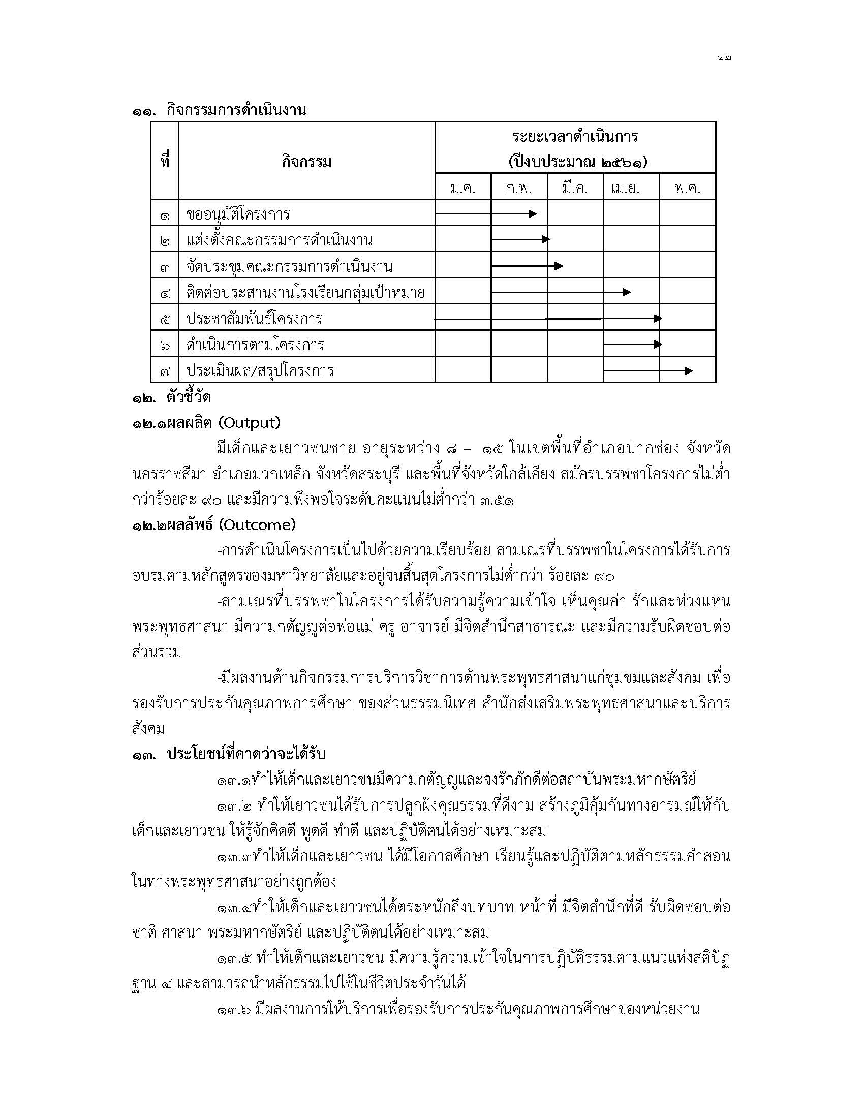 AA_Page_45