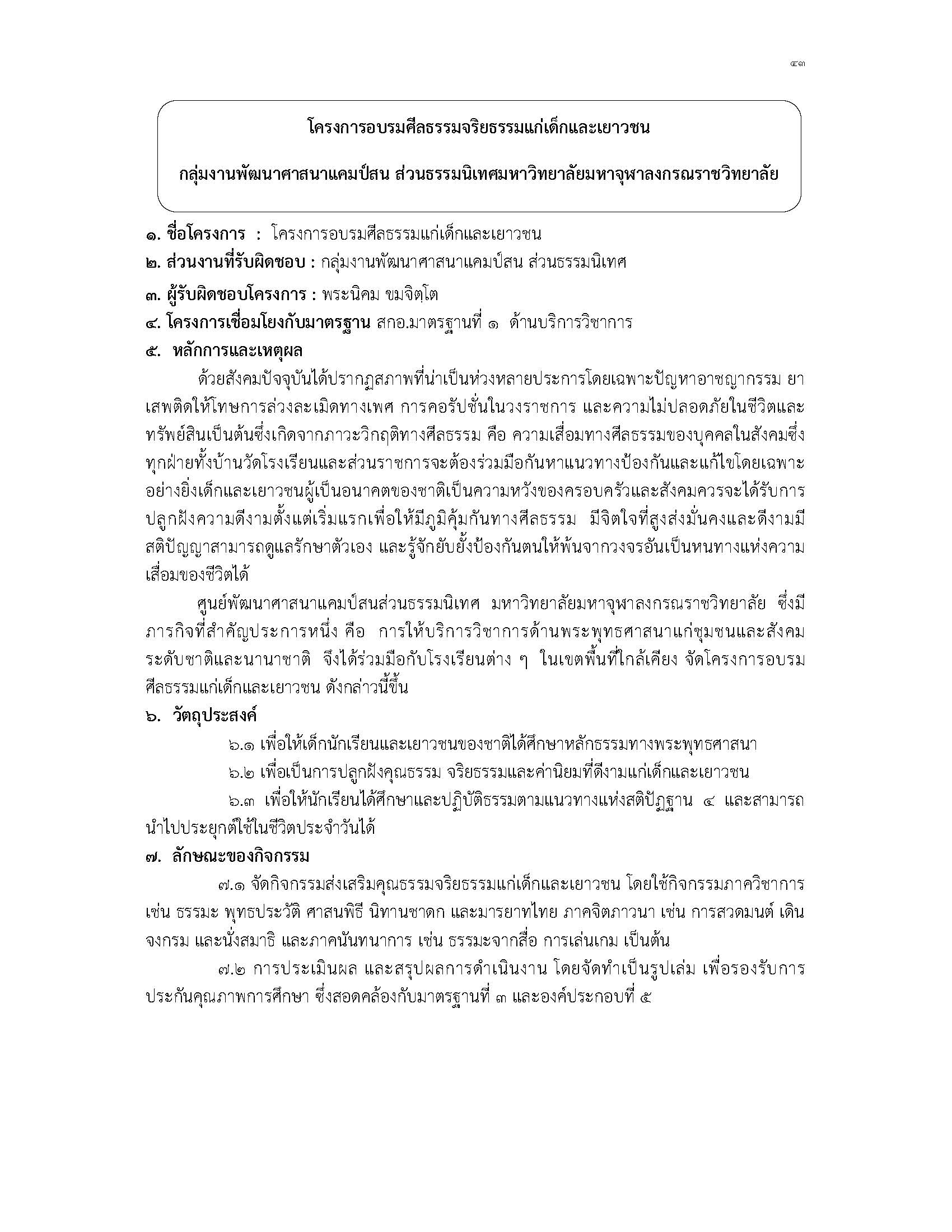 AA_Page_46