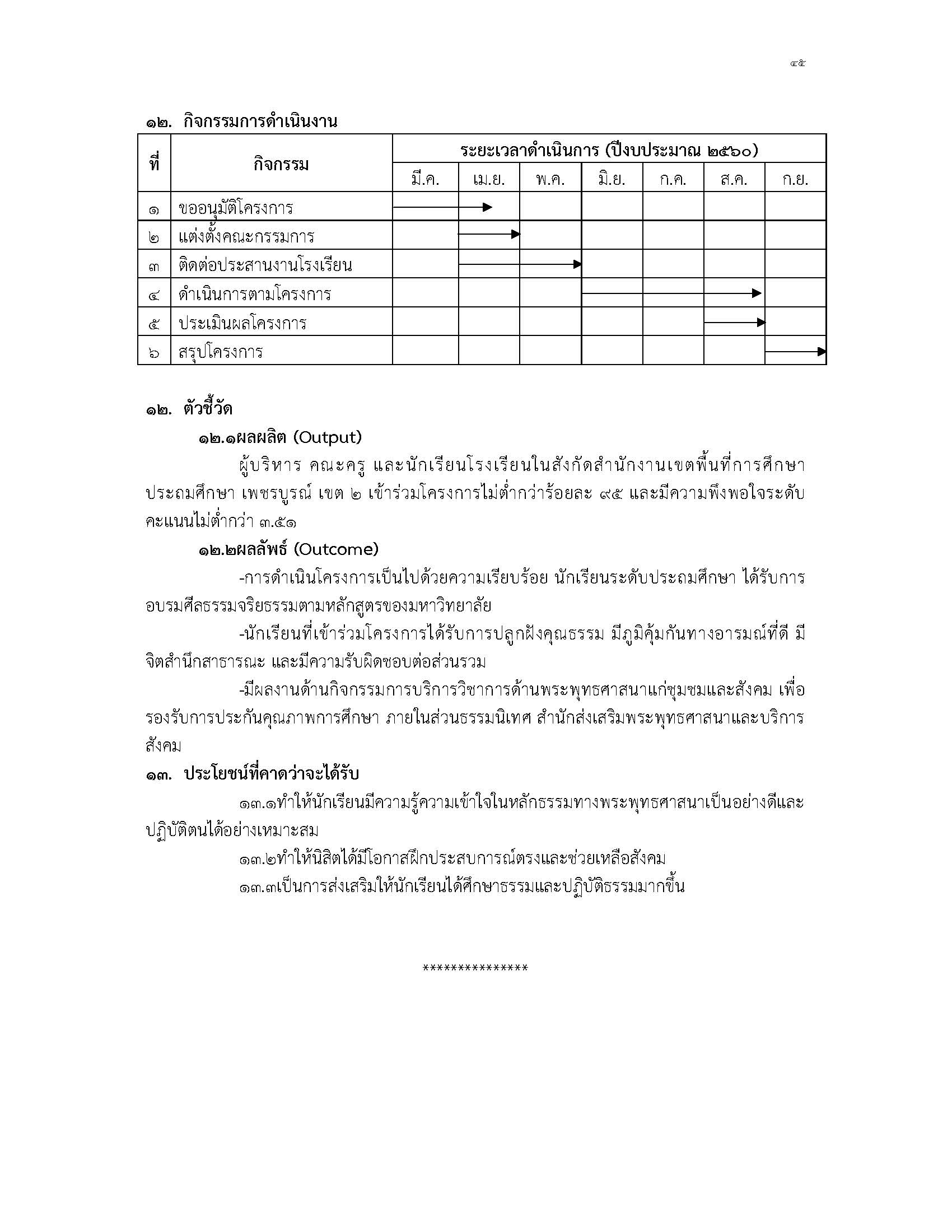 AA_Page_48