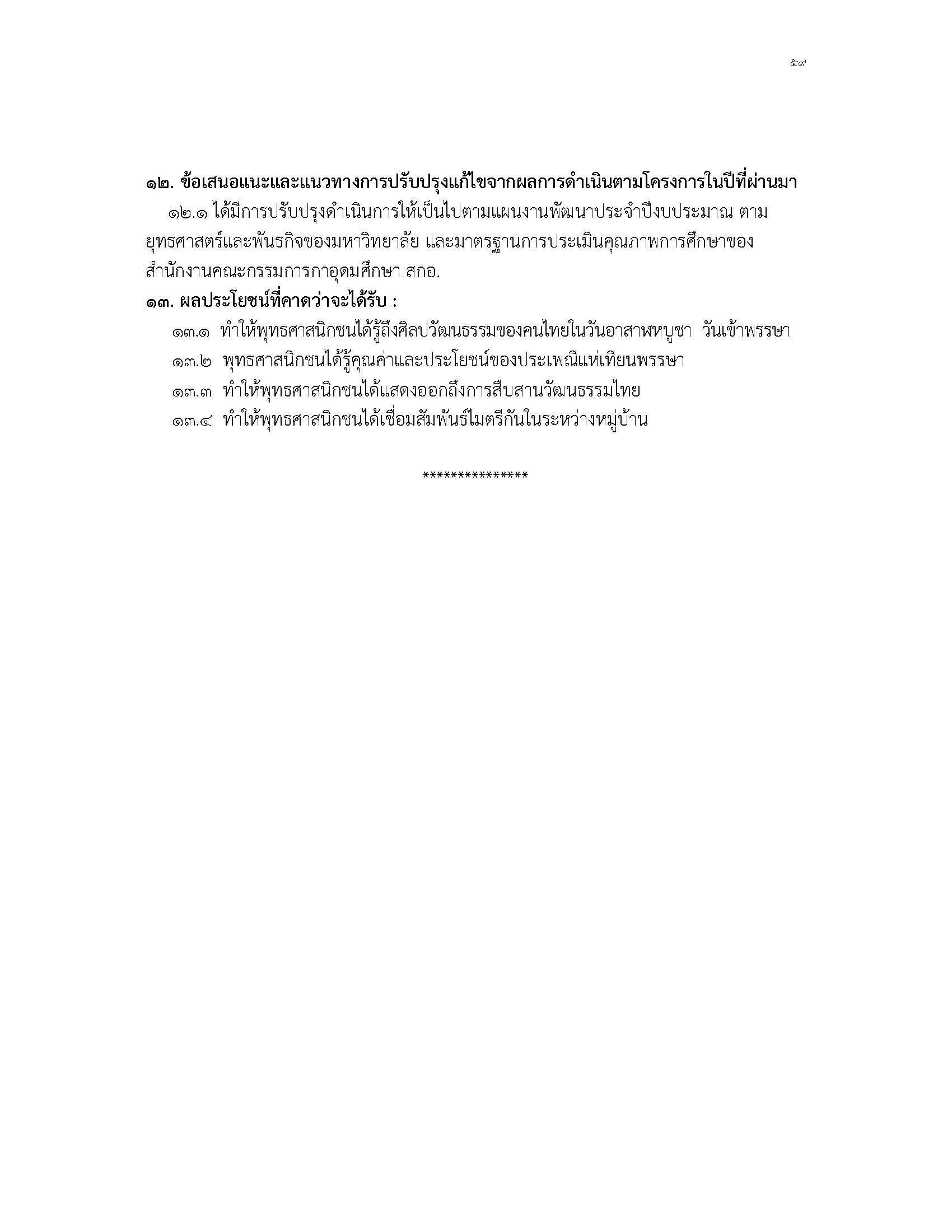 AA_Page_62
