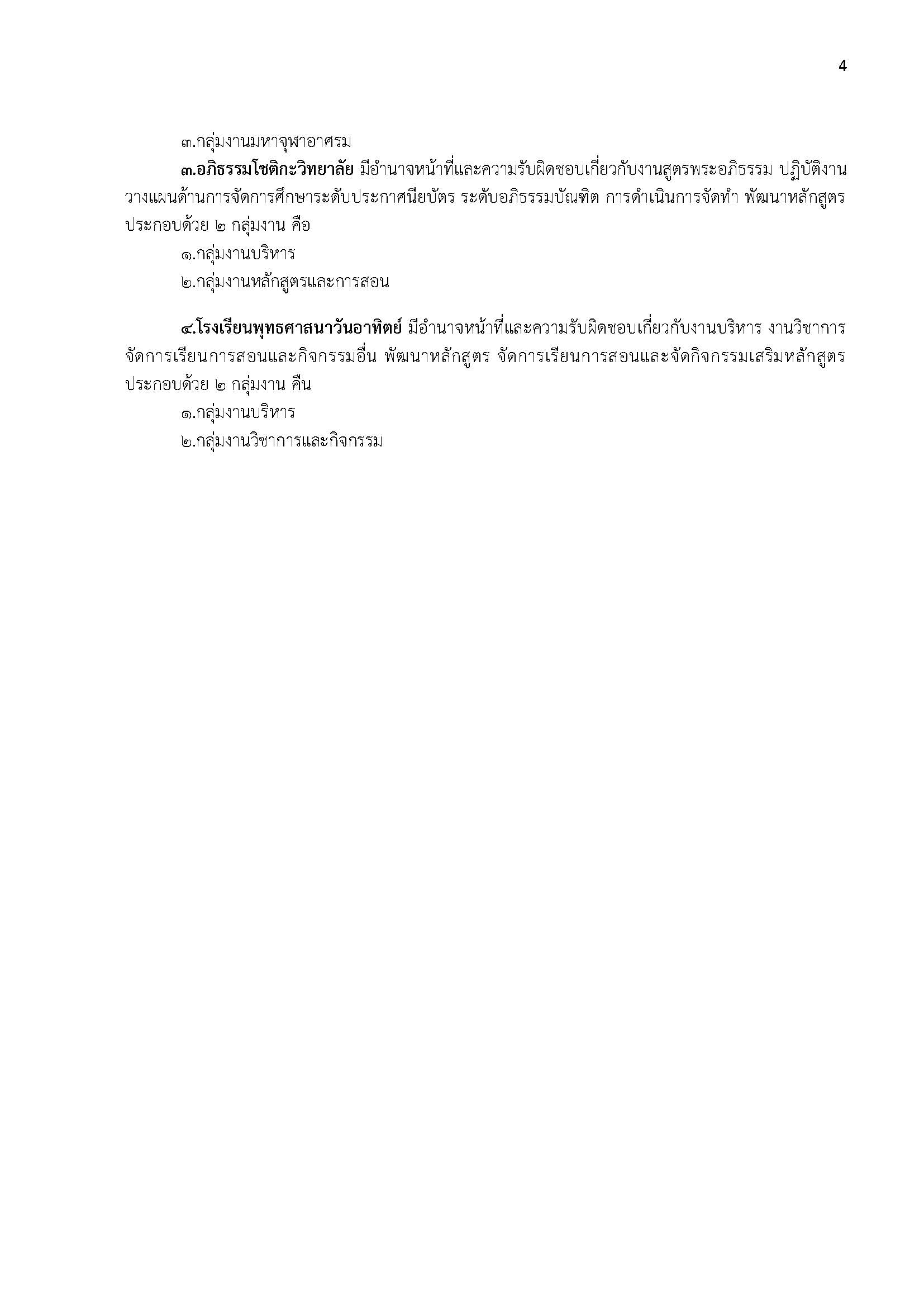 Gc_Page_04