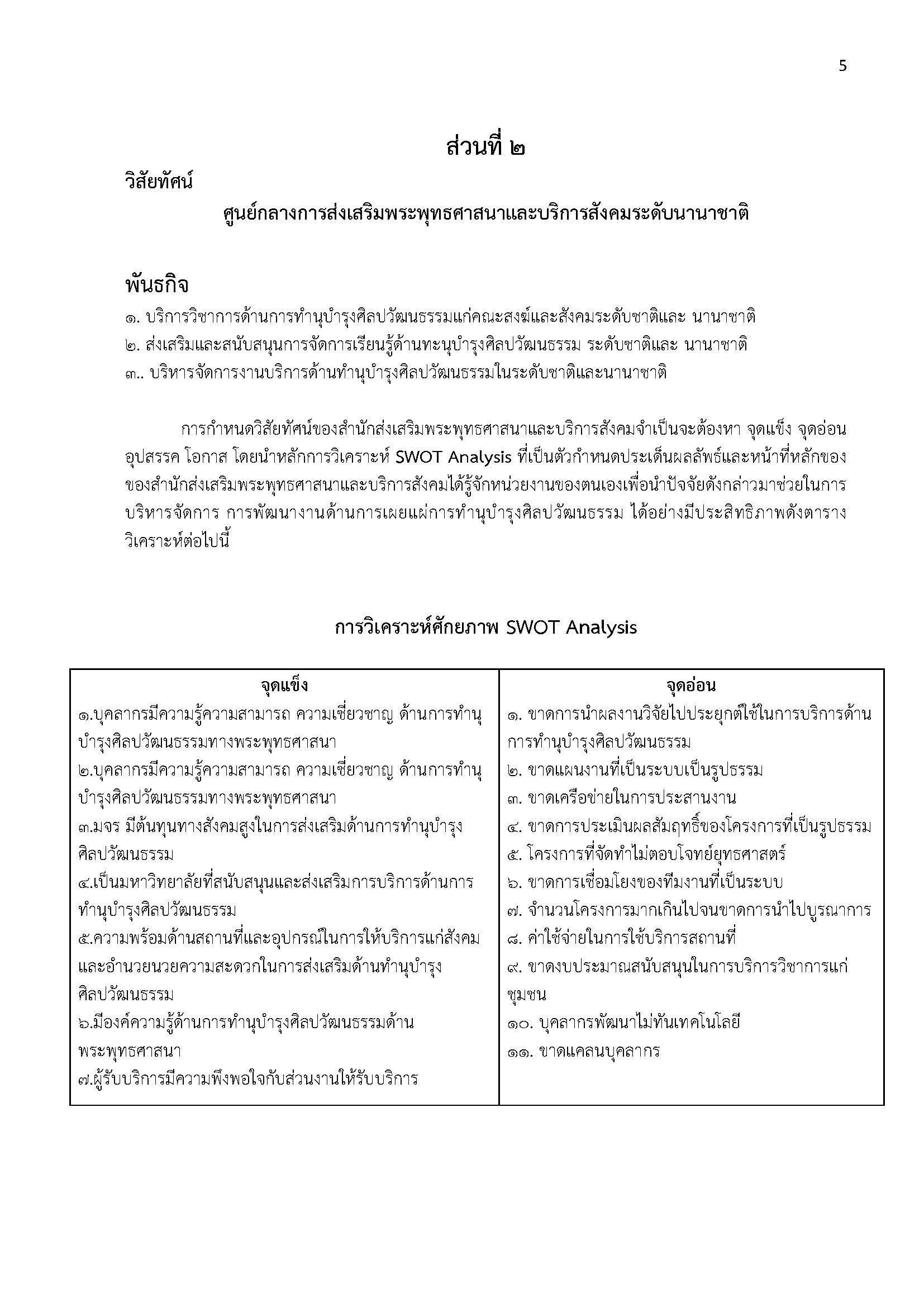 Gc_Page_05