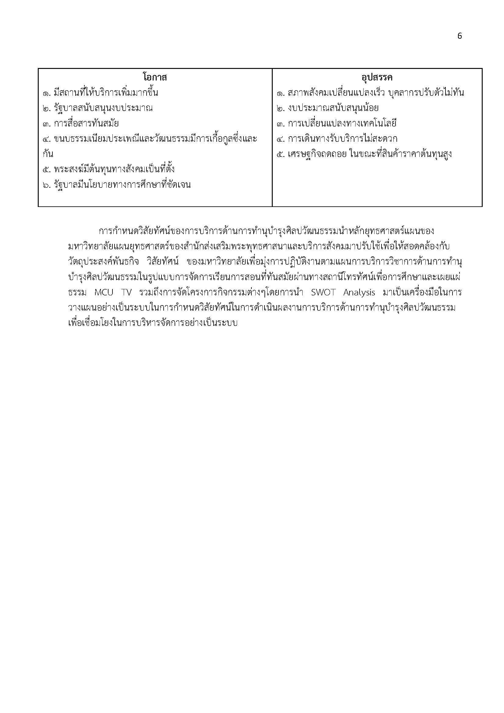 Gc_Page_06