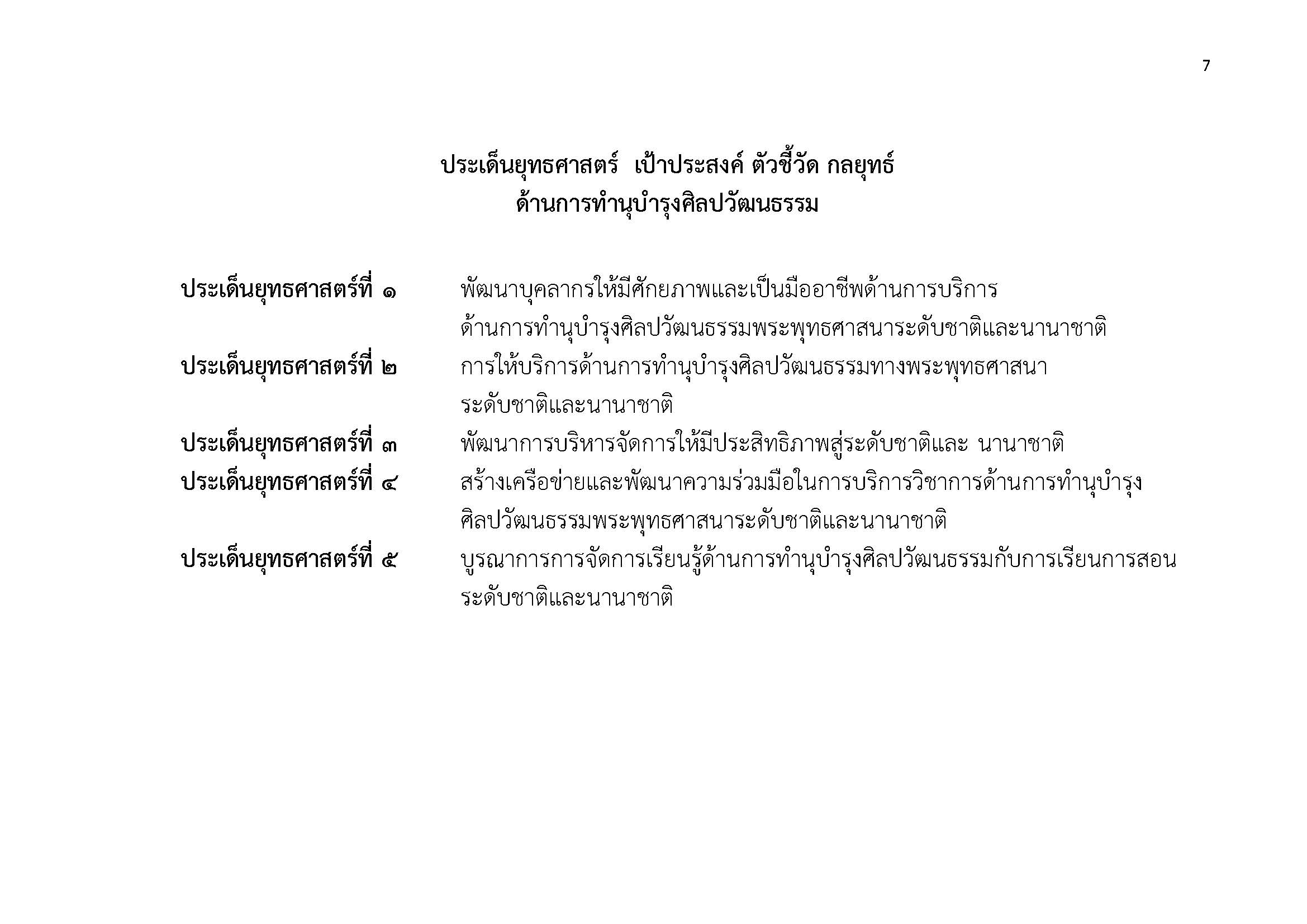 Gc_Page_07