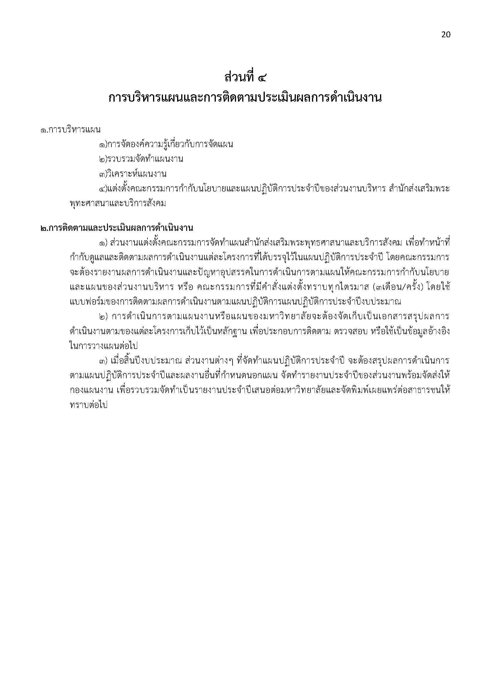 Gc_Page_20