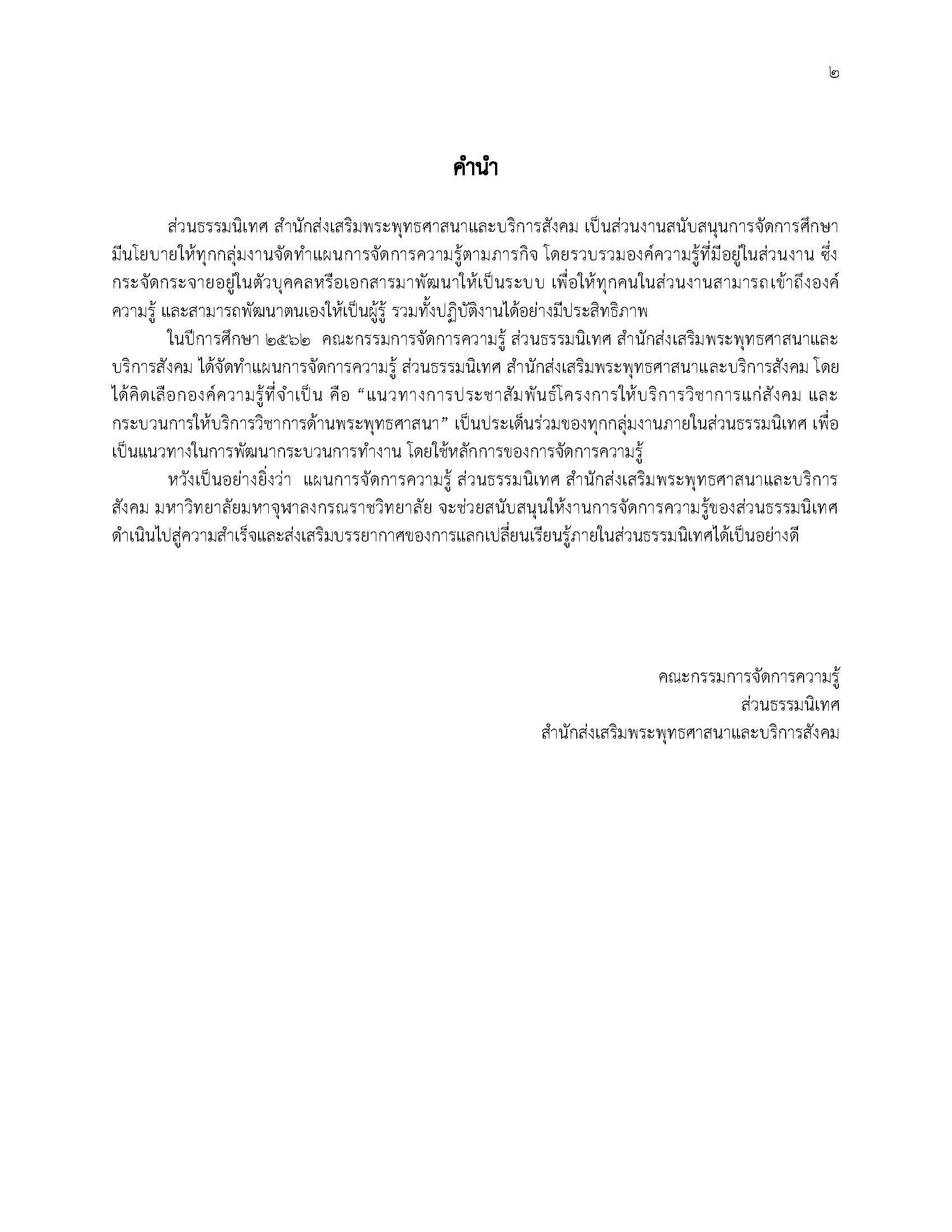 KM_Page_02
