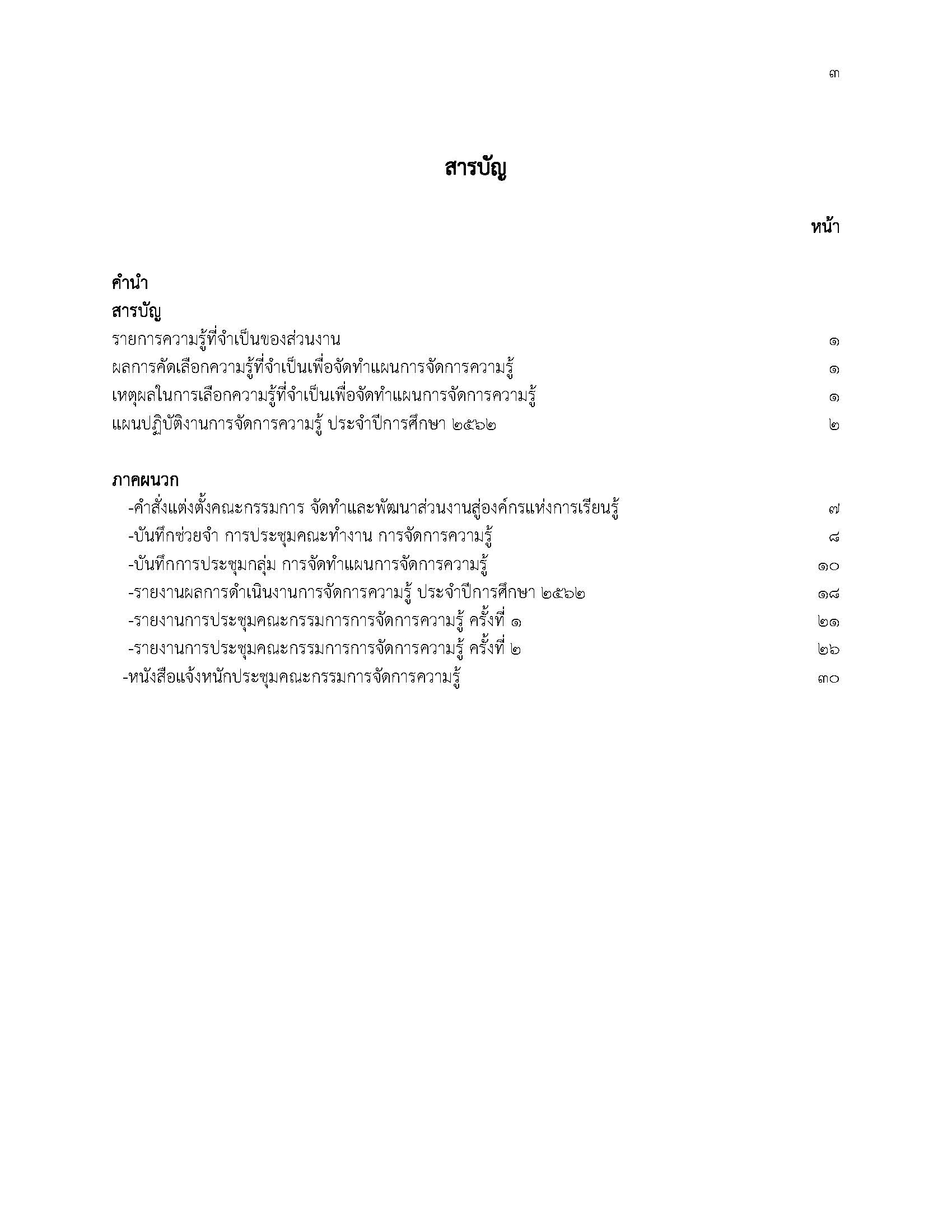 KM_Page_03