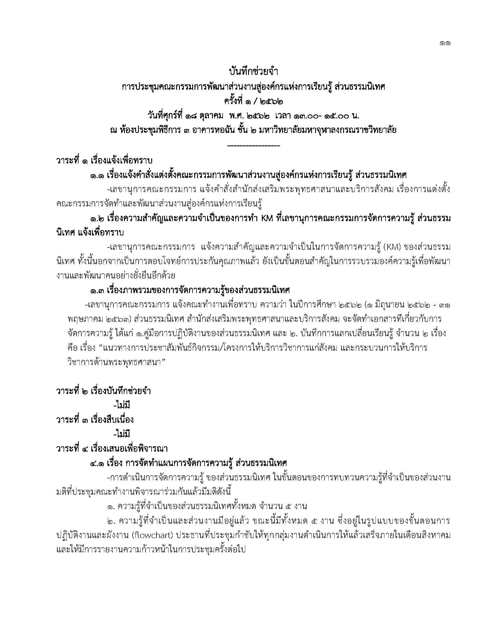 KM_Page_11