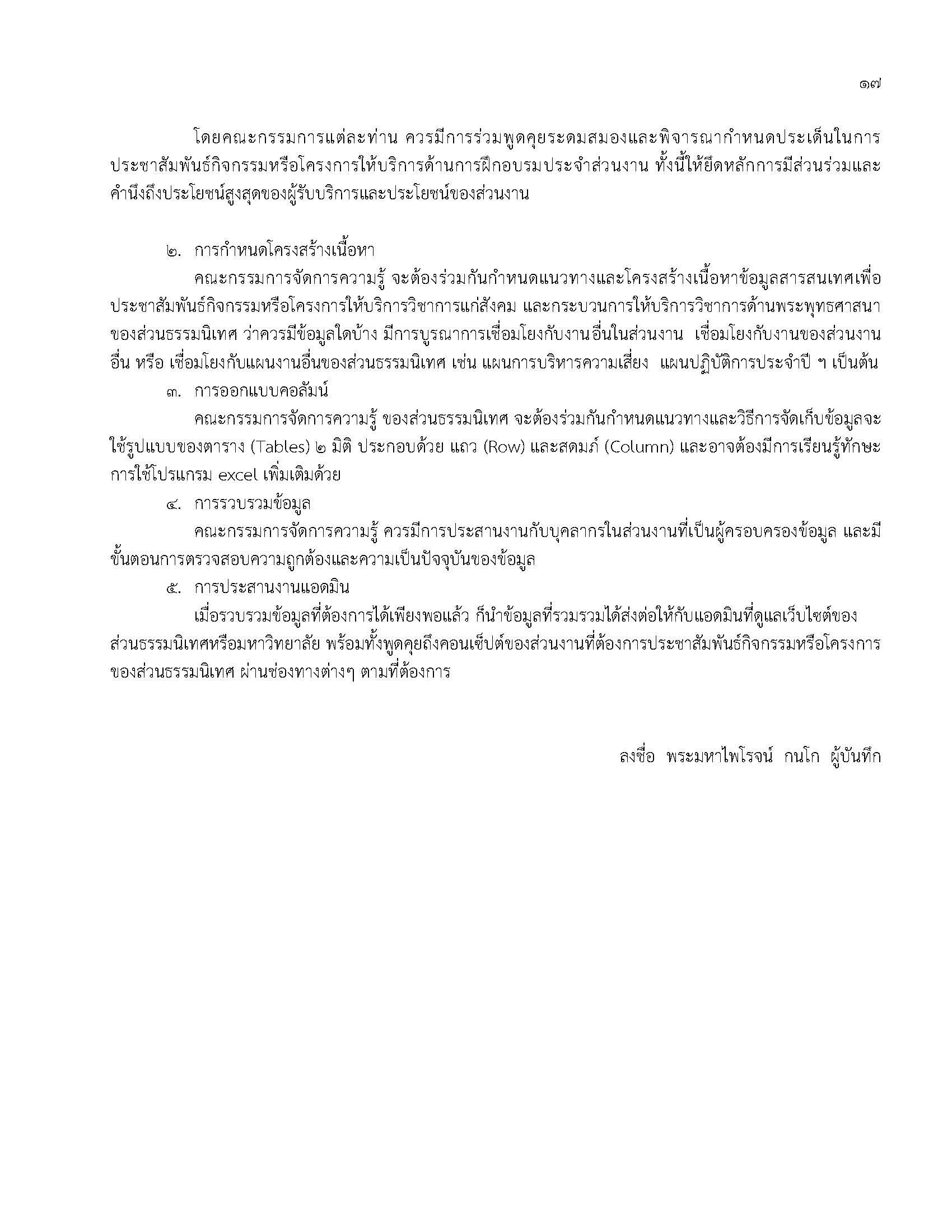 KM_Page_17