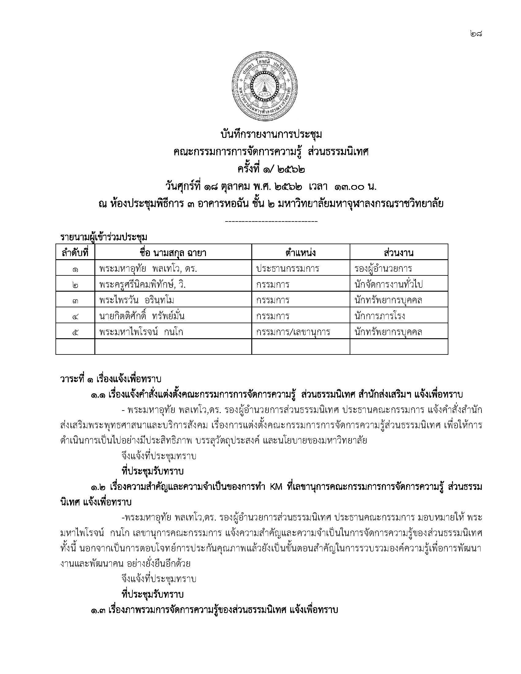 KM_Page_28