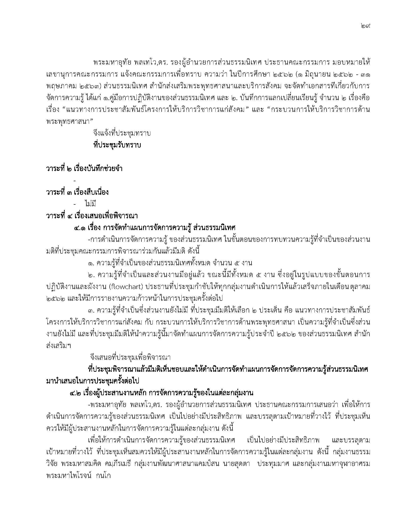 KM_Page_29
