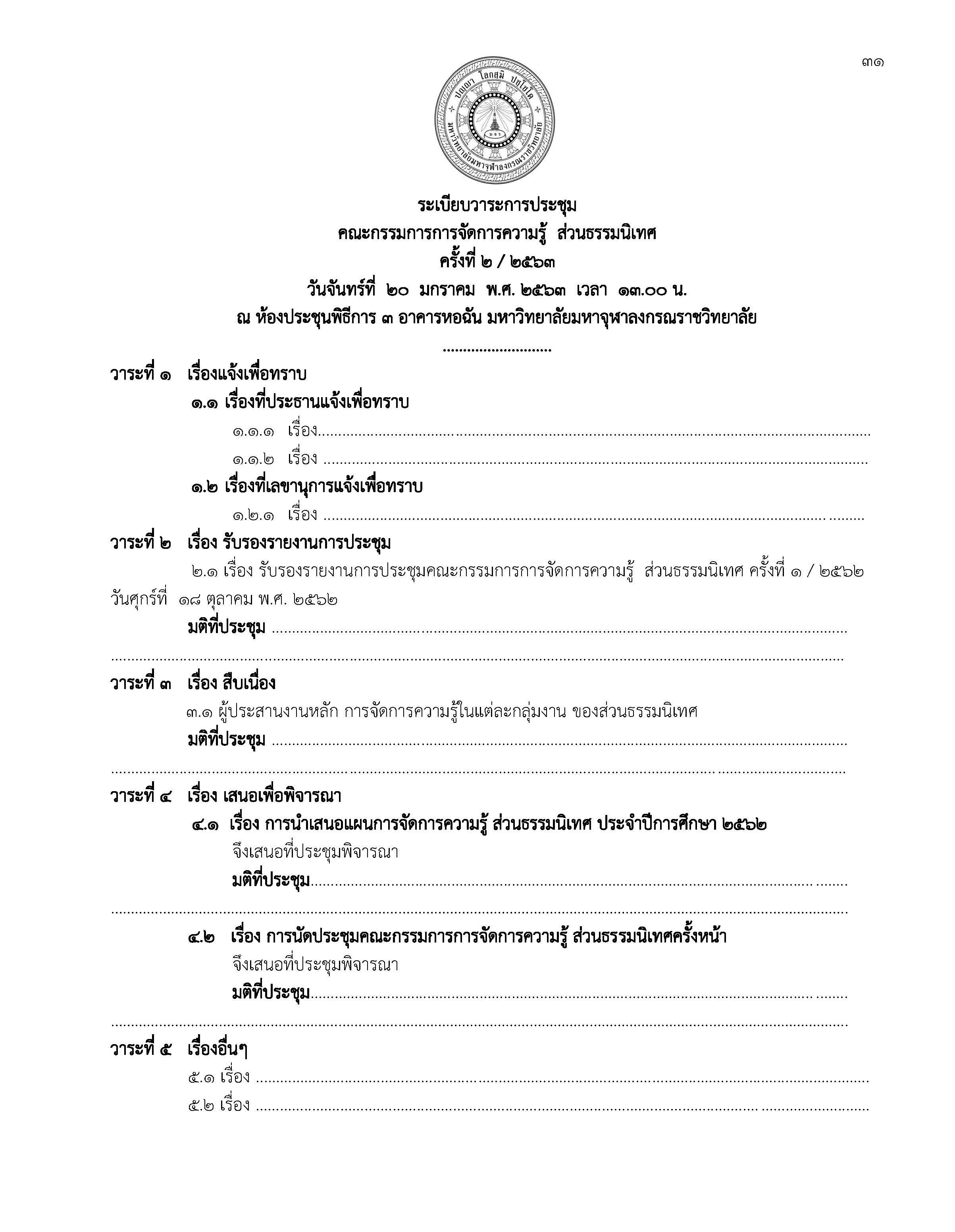 KM_Page_31