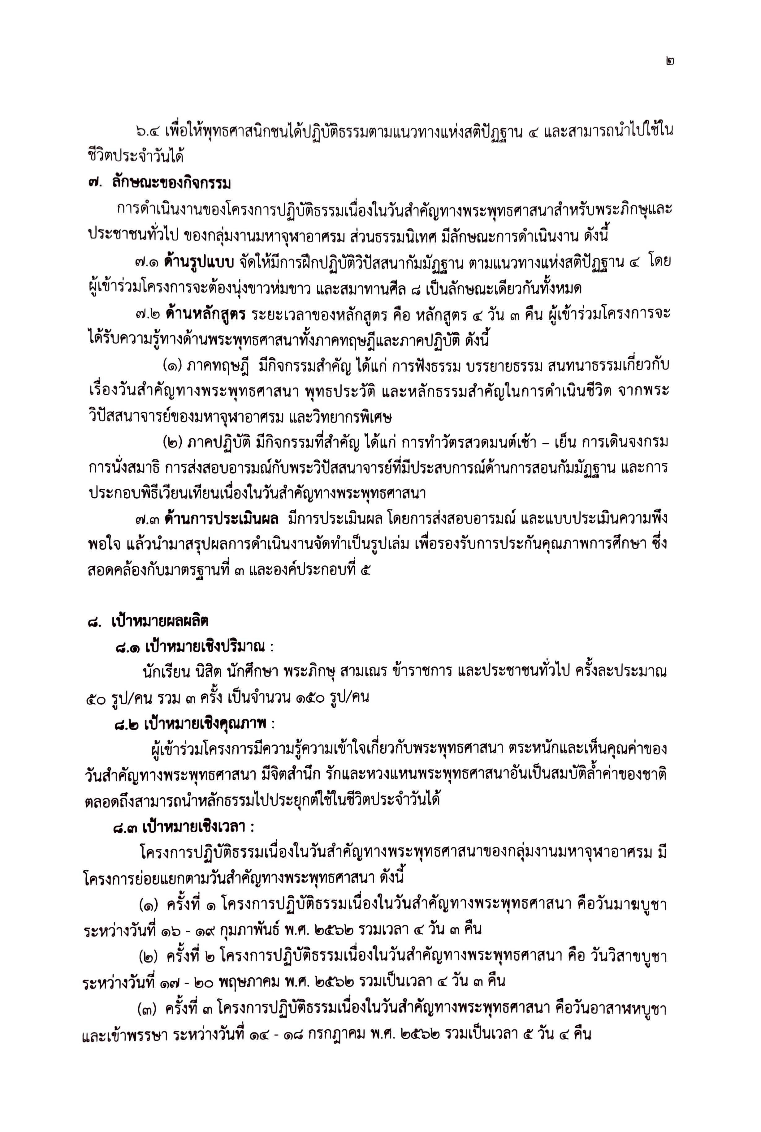 OB_Page_04