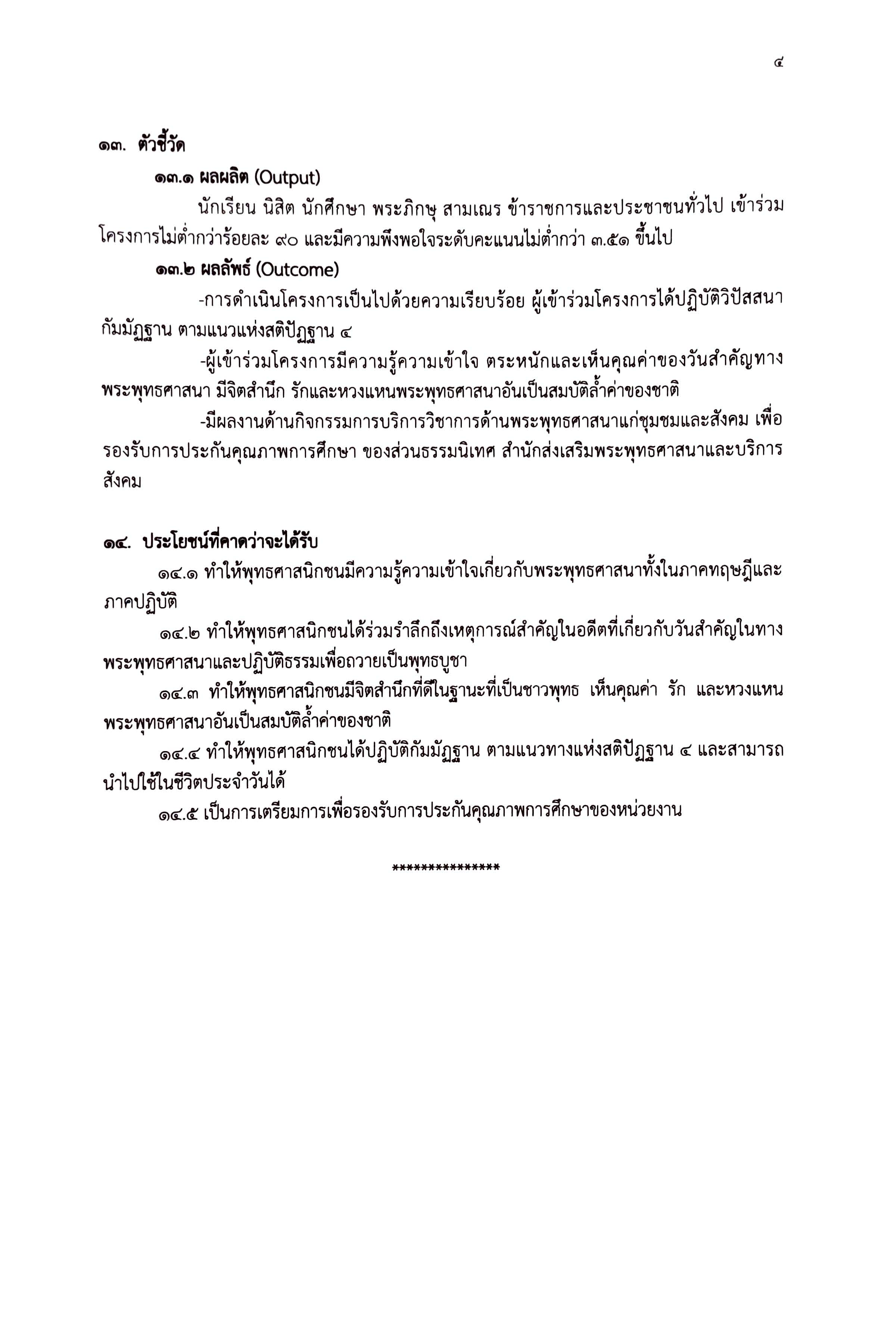 OB_Page_06