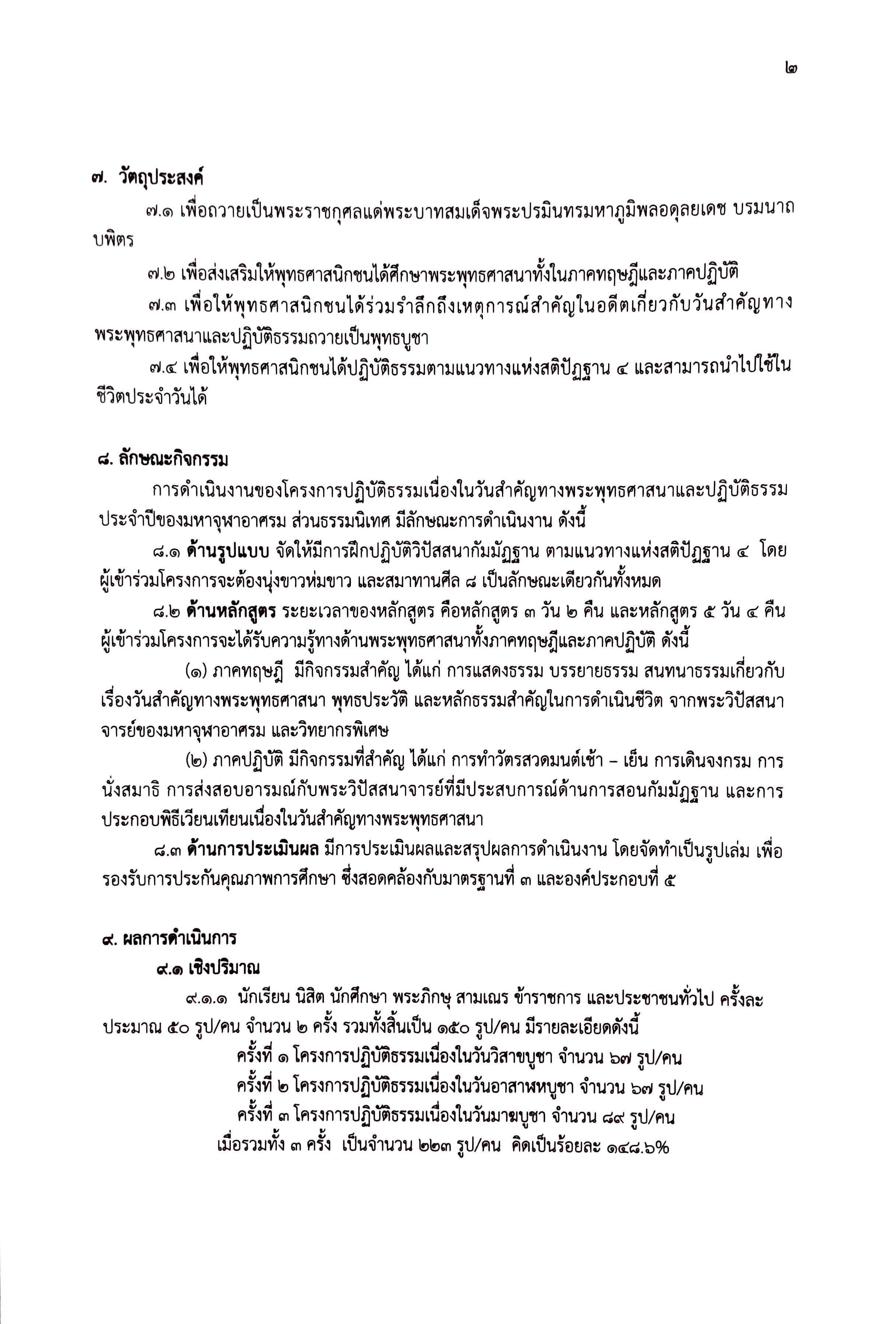 OB_Page_08