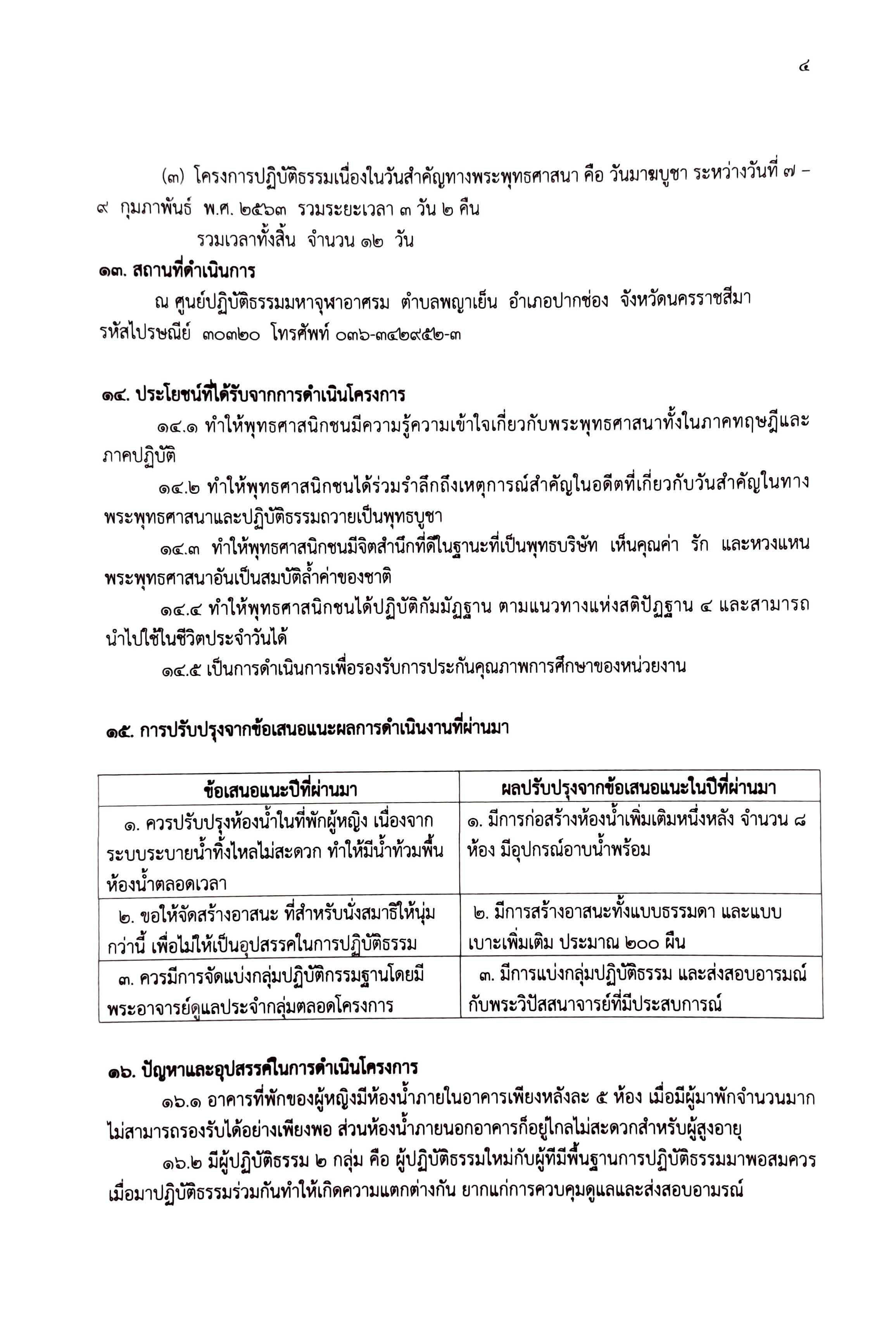 OB_Page_10
