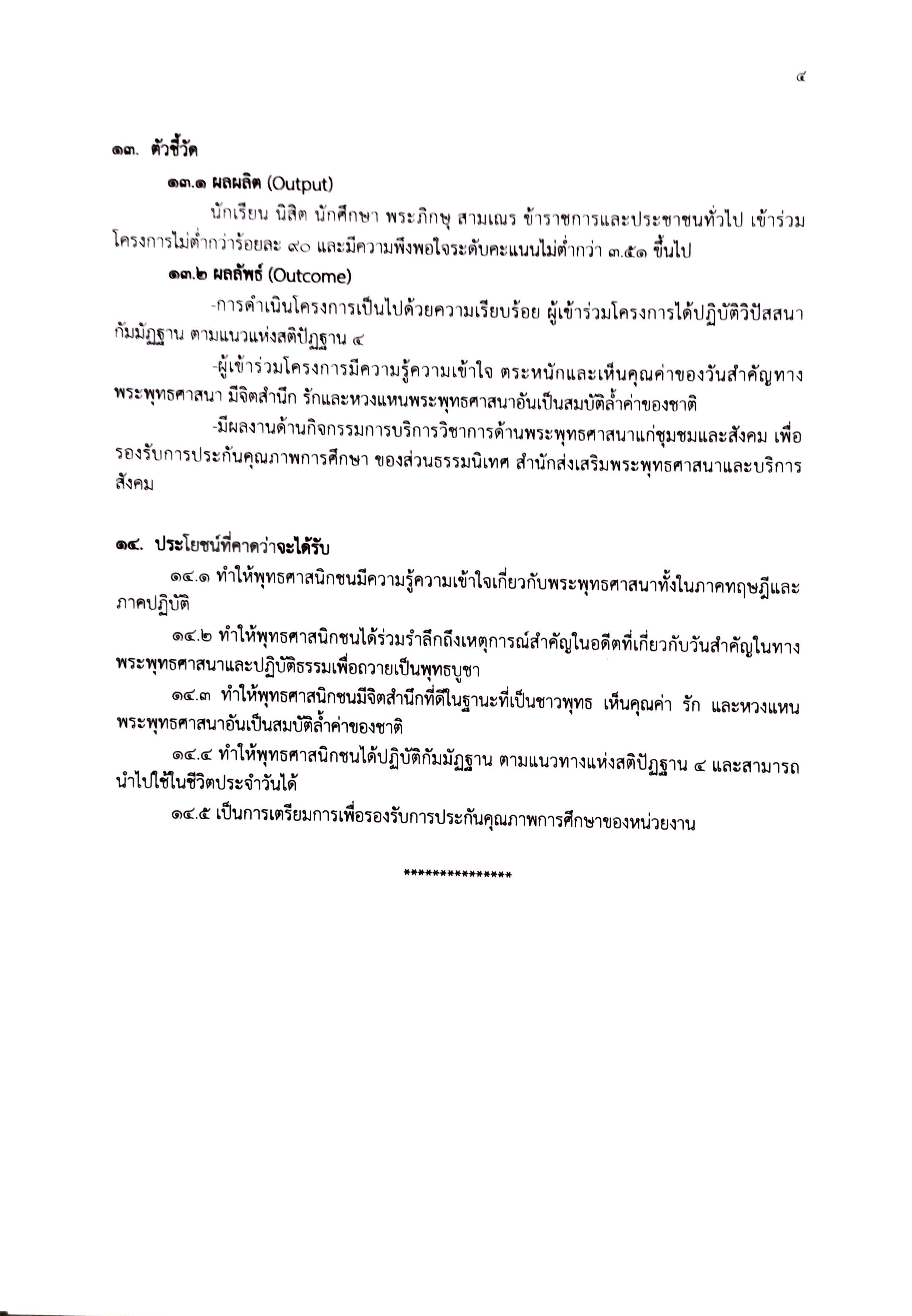OB_Page_43