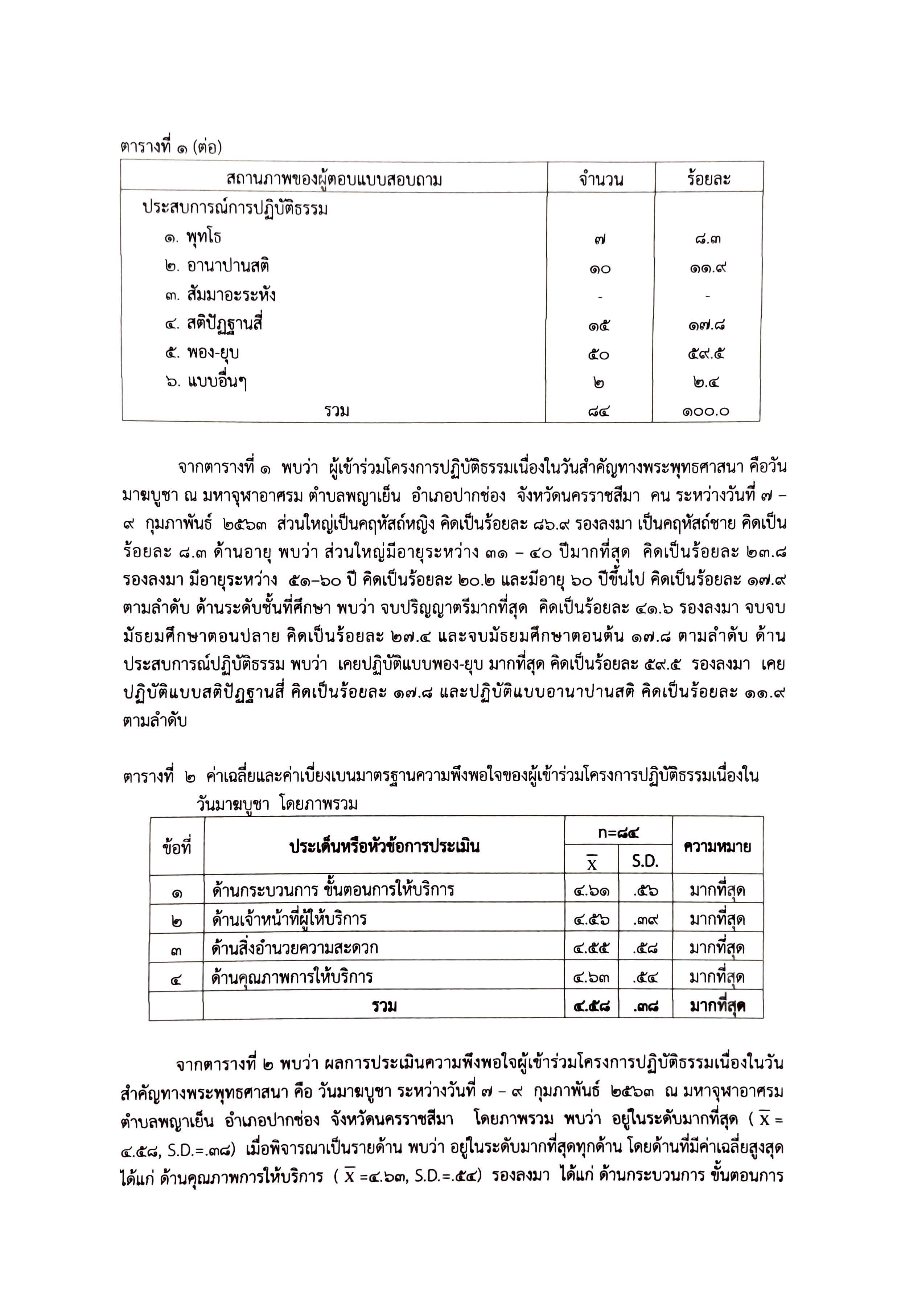 OB_Page_52