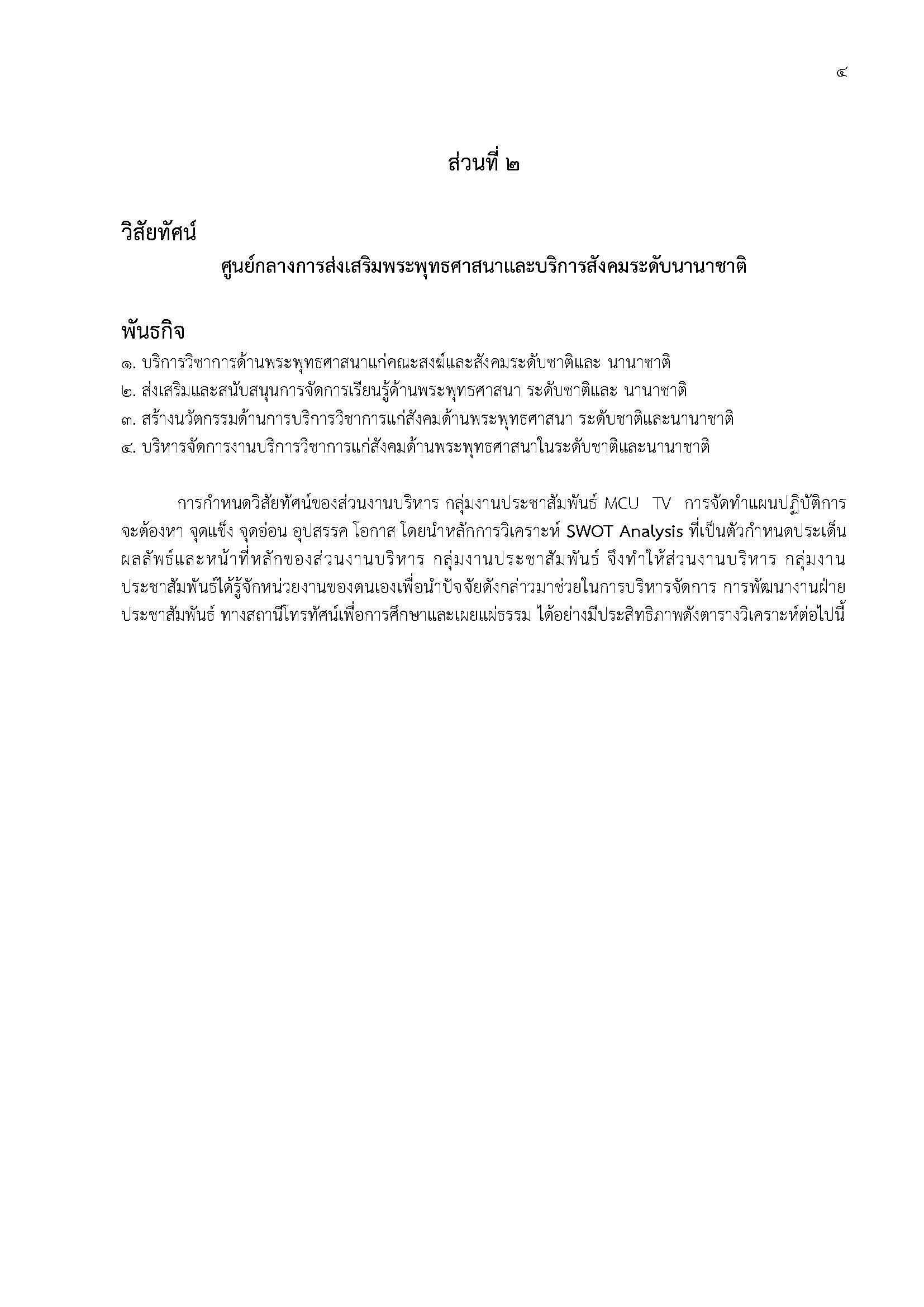 QC_Page_04