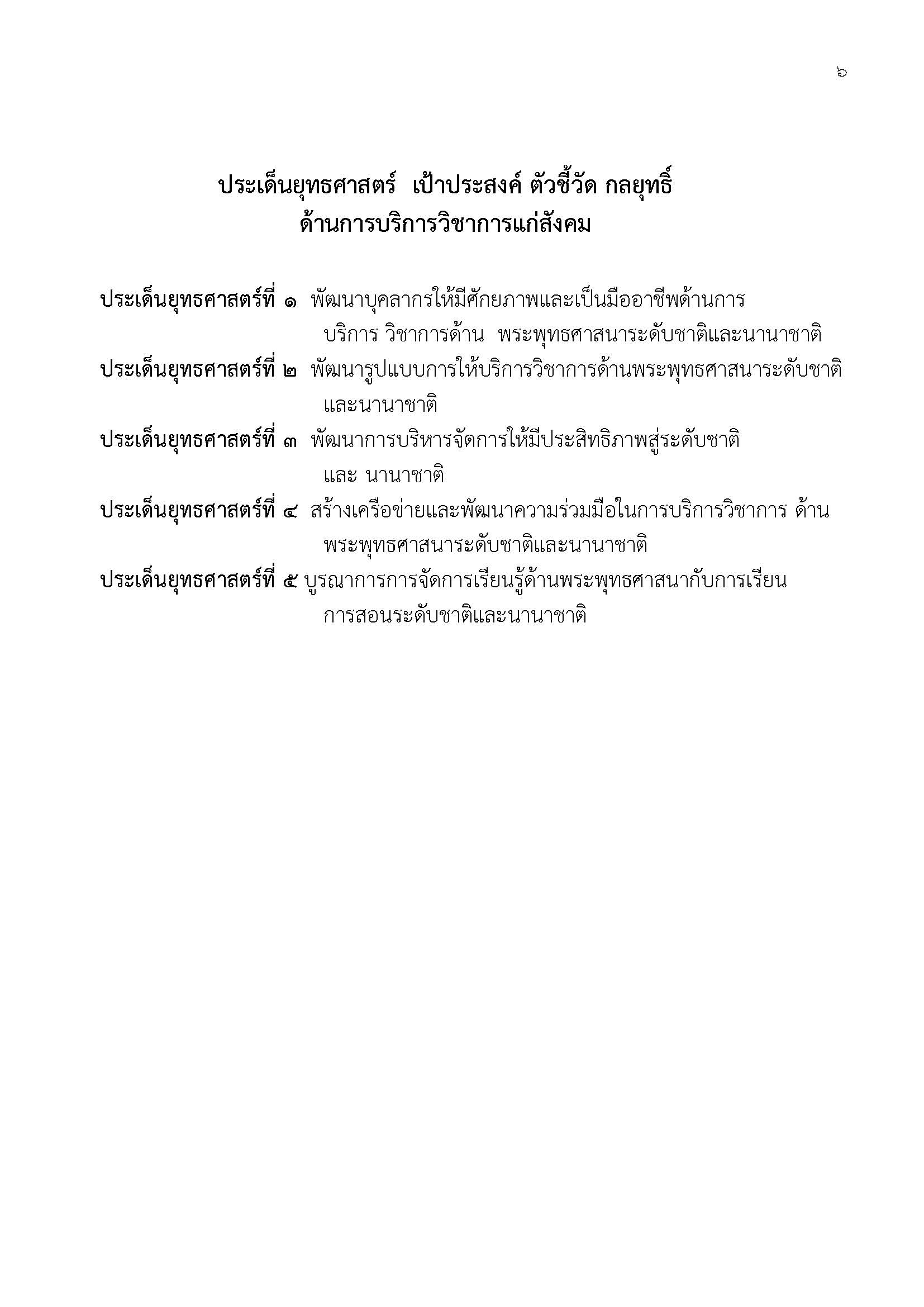 QC_Page_06