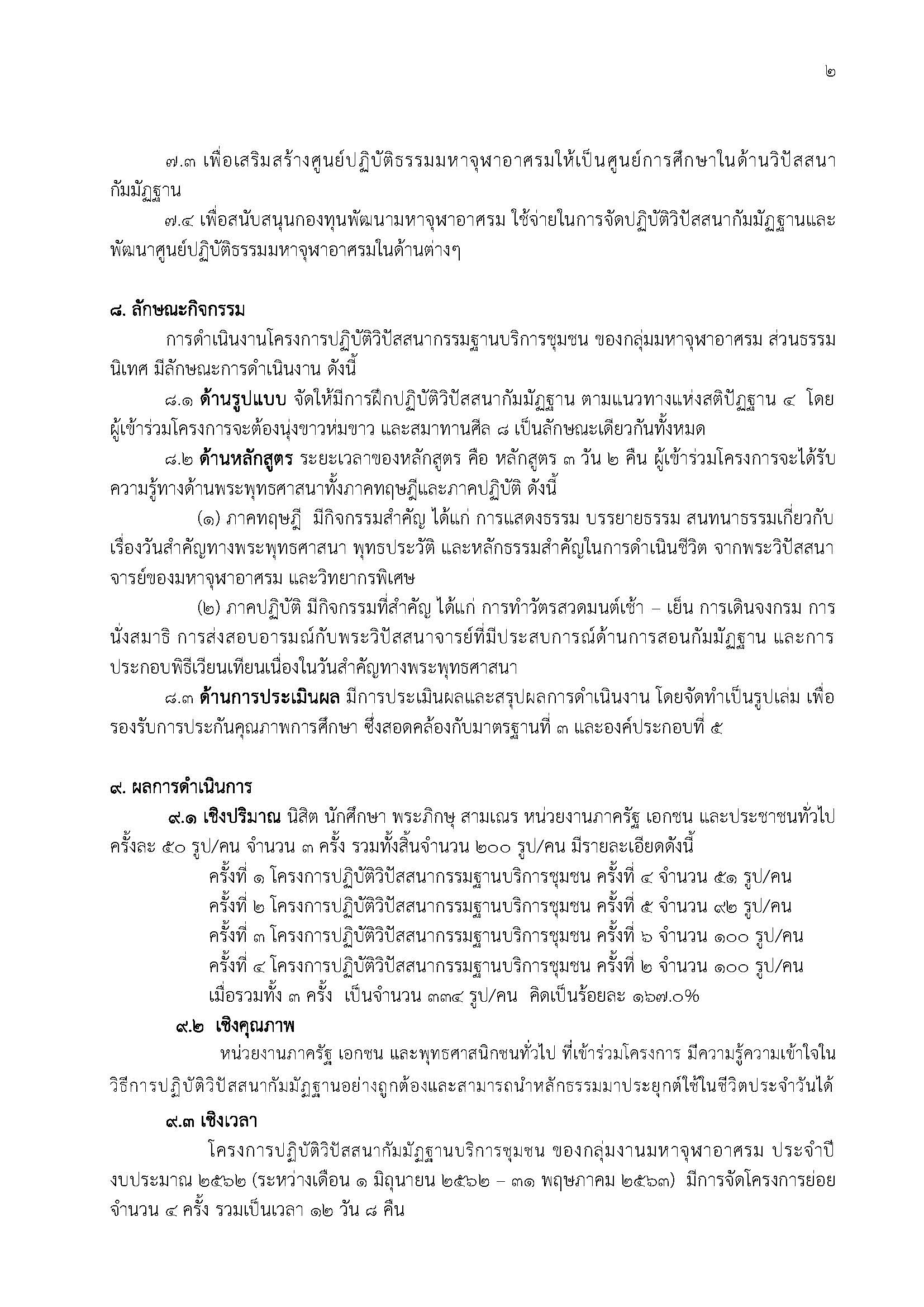 RD_Page_02