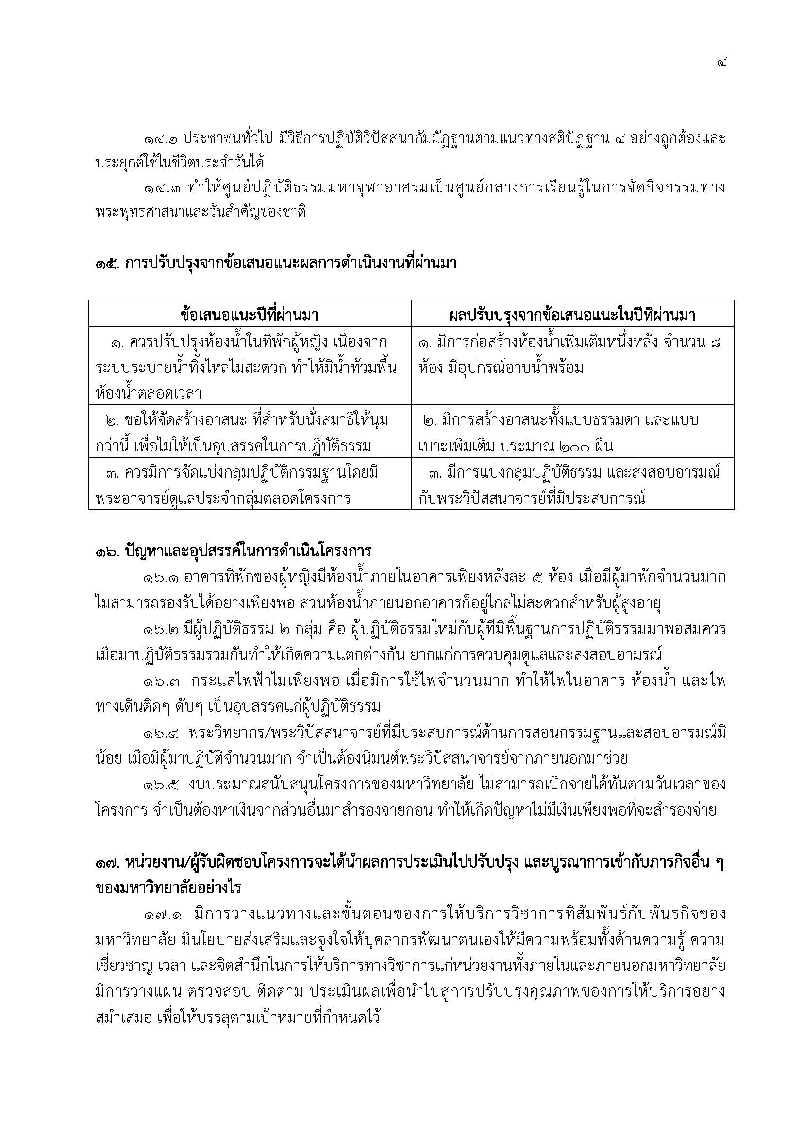 RD_Page_04