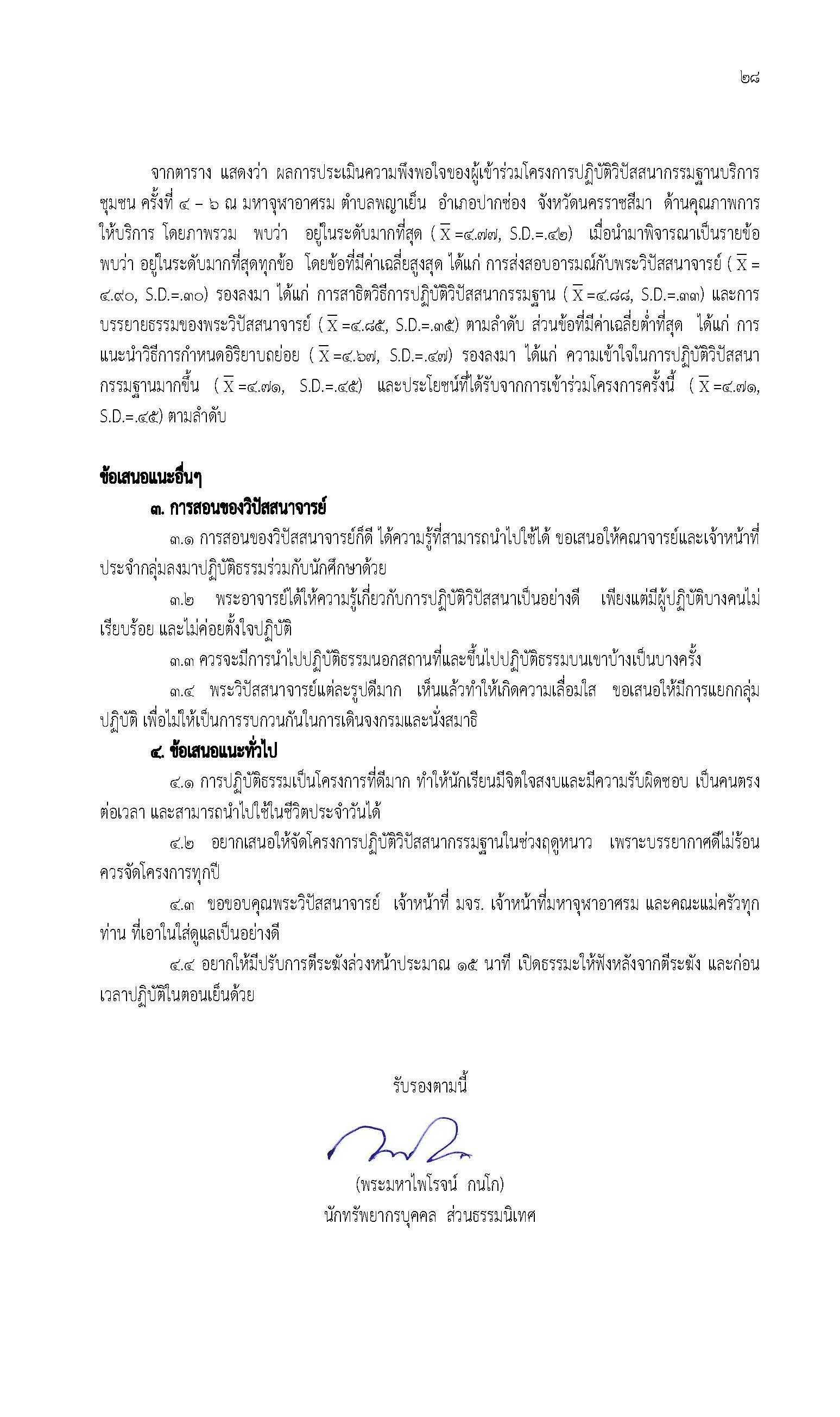 RD_Page_28
